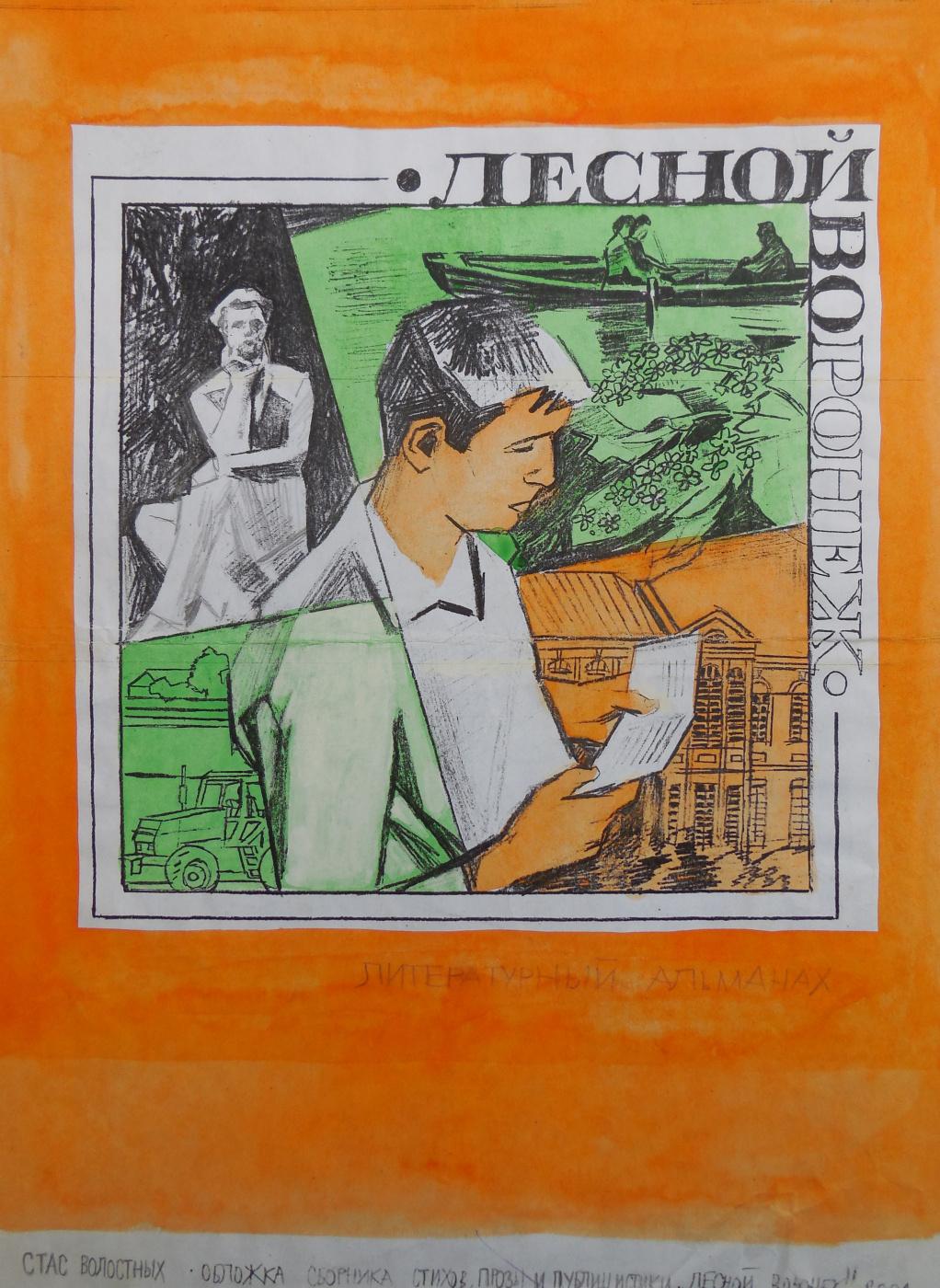 STAS VOROUS. Book cover