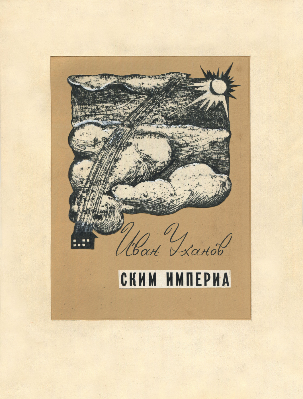 Alexandrovich Rudolf Pavlov. Cover. Ivan Ukhanov. Skim empire.