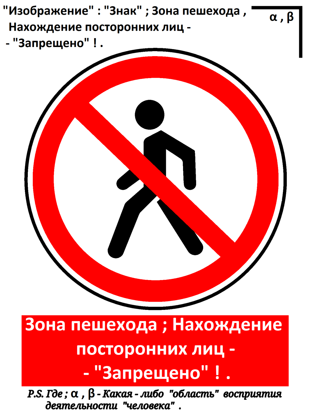 """Arthur Gabdrupes. """"Image"""": """"Sign""""; Pedestrian zone, Finding unauthorized persons - """"Prohibited""""! ..."""