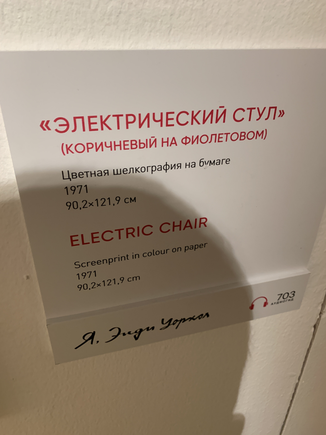 Electric chair