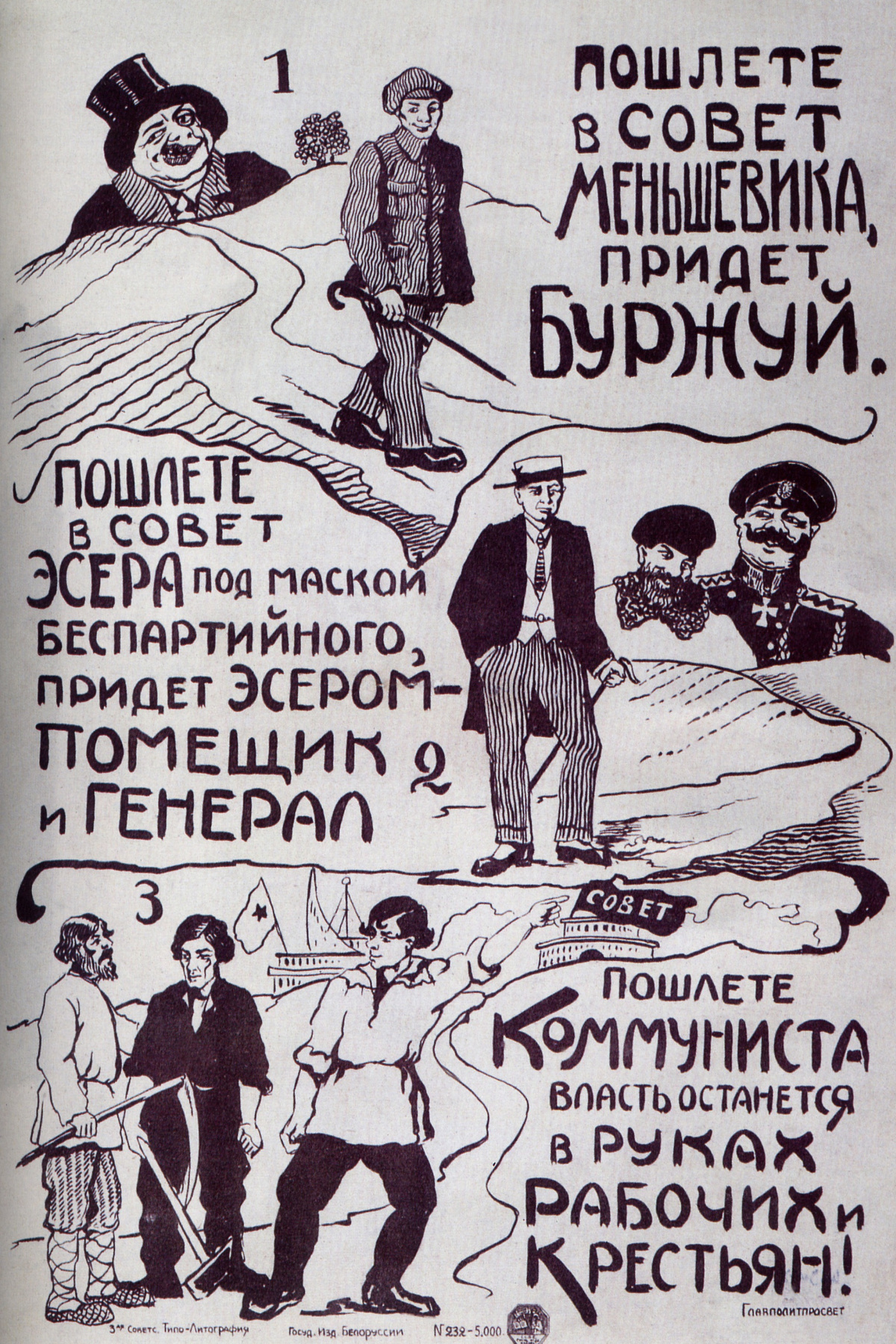 Unknown artist. Send to the Menshevik council, the bourgeois will come. Send to the council of the SR ...
