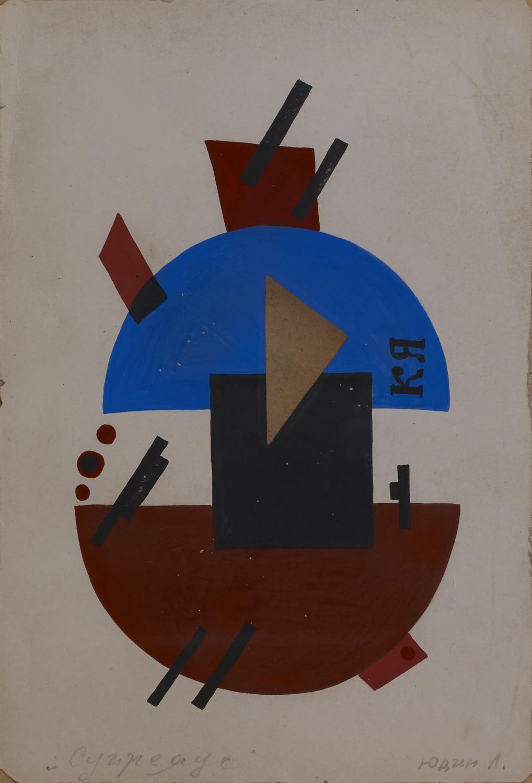 Lev Alexandrovich Yudin. Composition