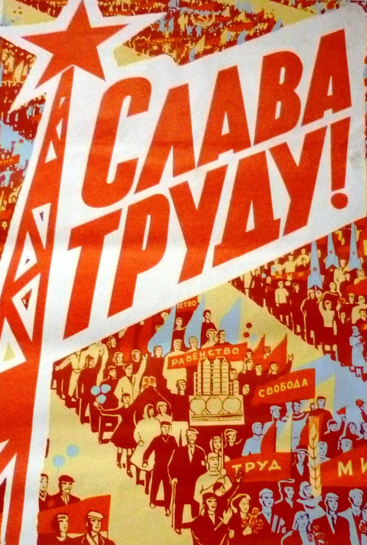 In Livanova. Glory to Labor!