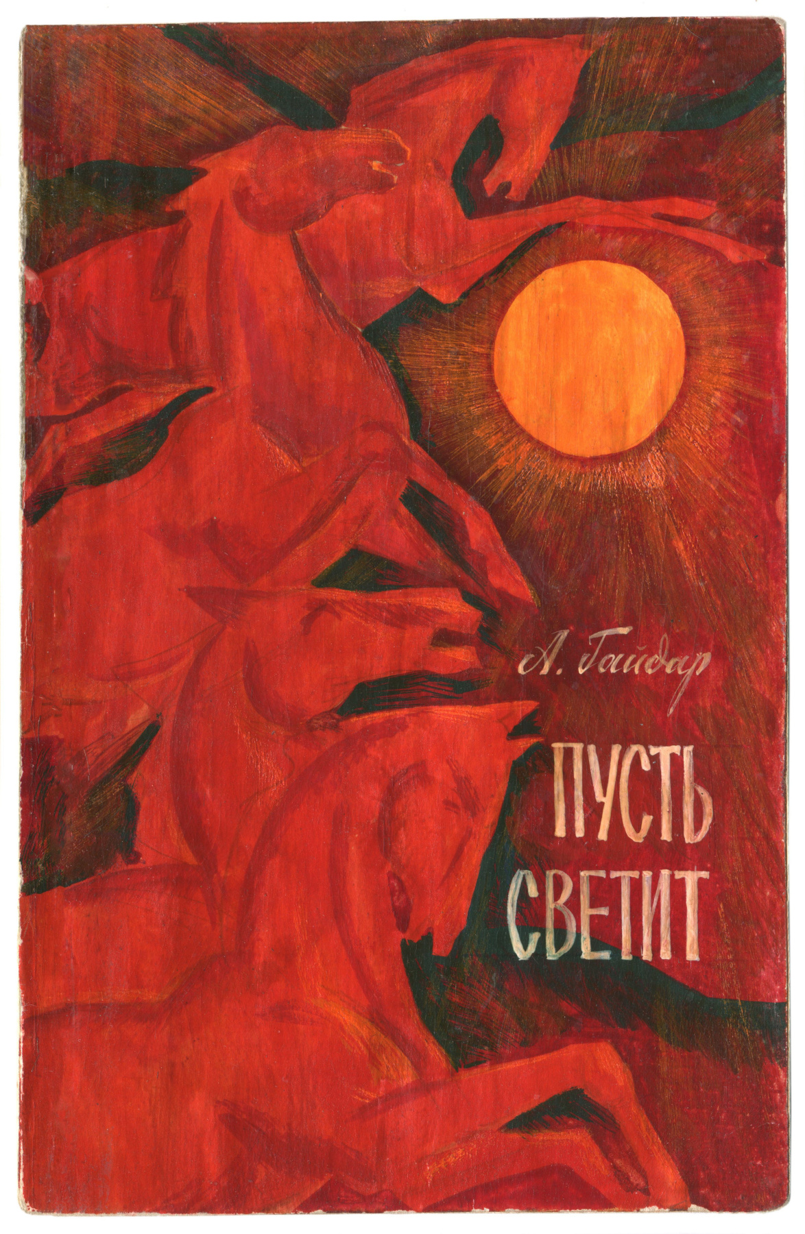 Alexandrovich Rudolf Pavlov. Let it shine, A. Gaidar. Cover Option 3