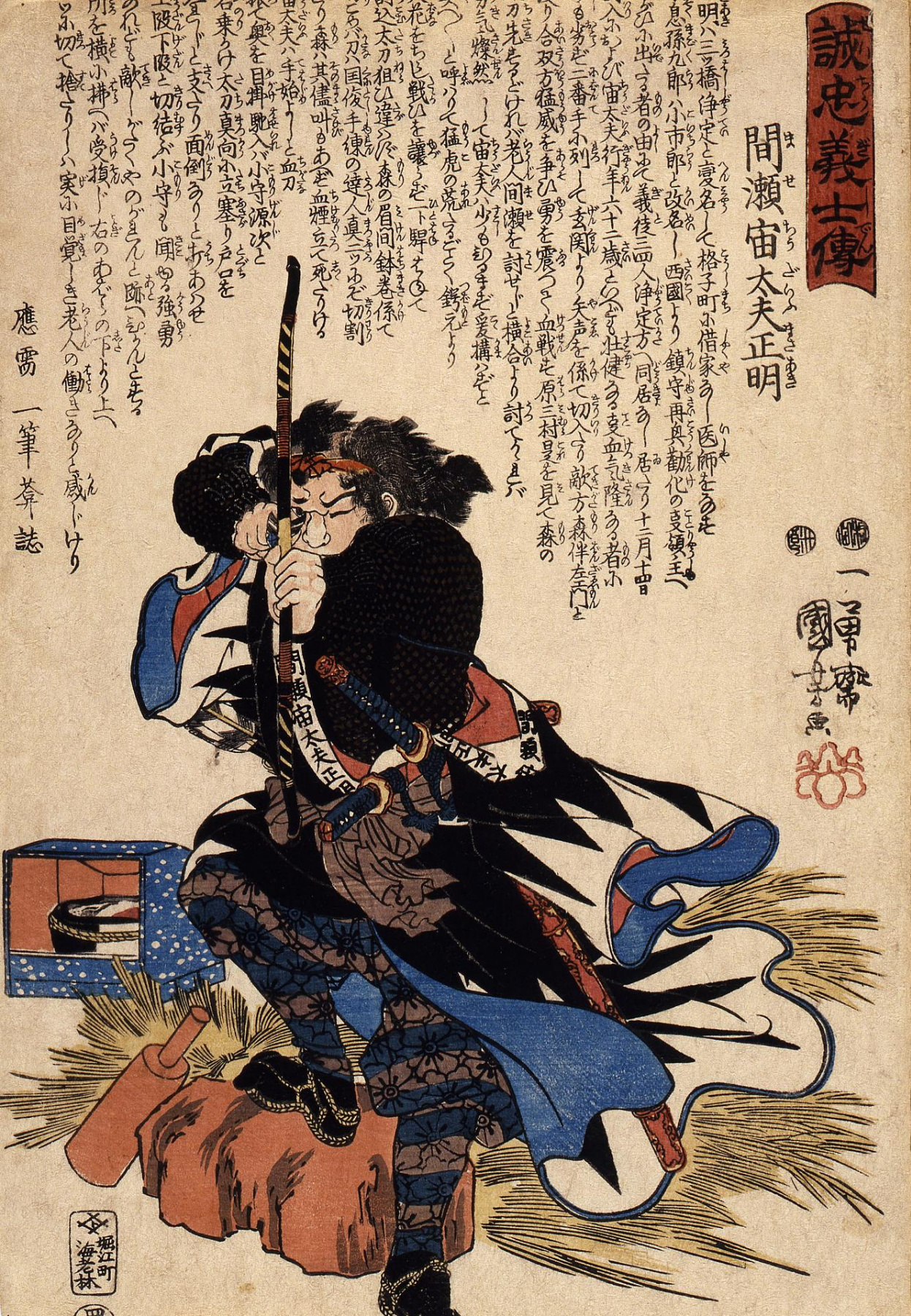 Utagawa Kuniyoshi. 47 loyal samurai. Today Mase, Masaaki, aiming archery