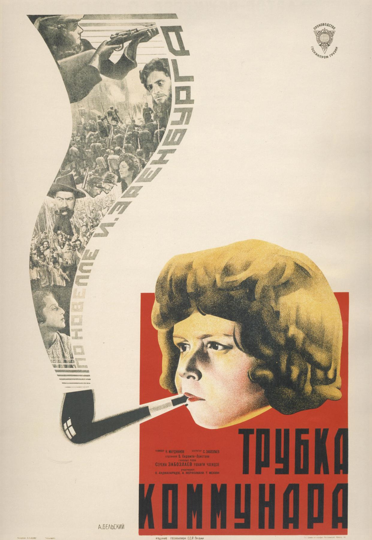 """Anatoly Pavlovich Belsky. """"Tube Communards"""". Dir. K. Mardzhanov"""