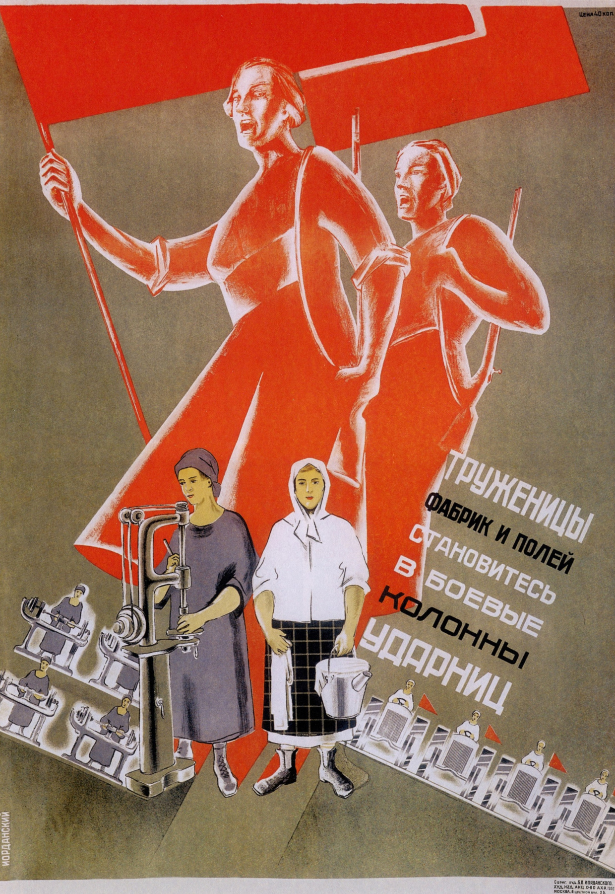 Boris Vyacheslavovich Jordanian. Women of the factories and fields, become in military columns of soldiers!