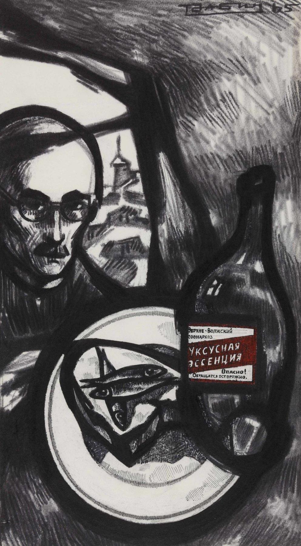 Оскар Яковлевич Рабин. Автопортрет с рыбой и уксусной эссенцией
