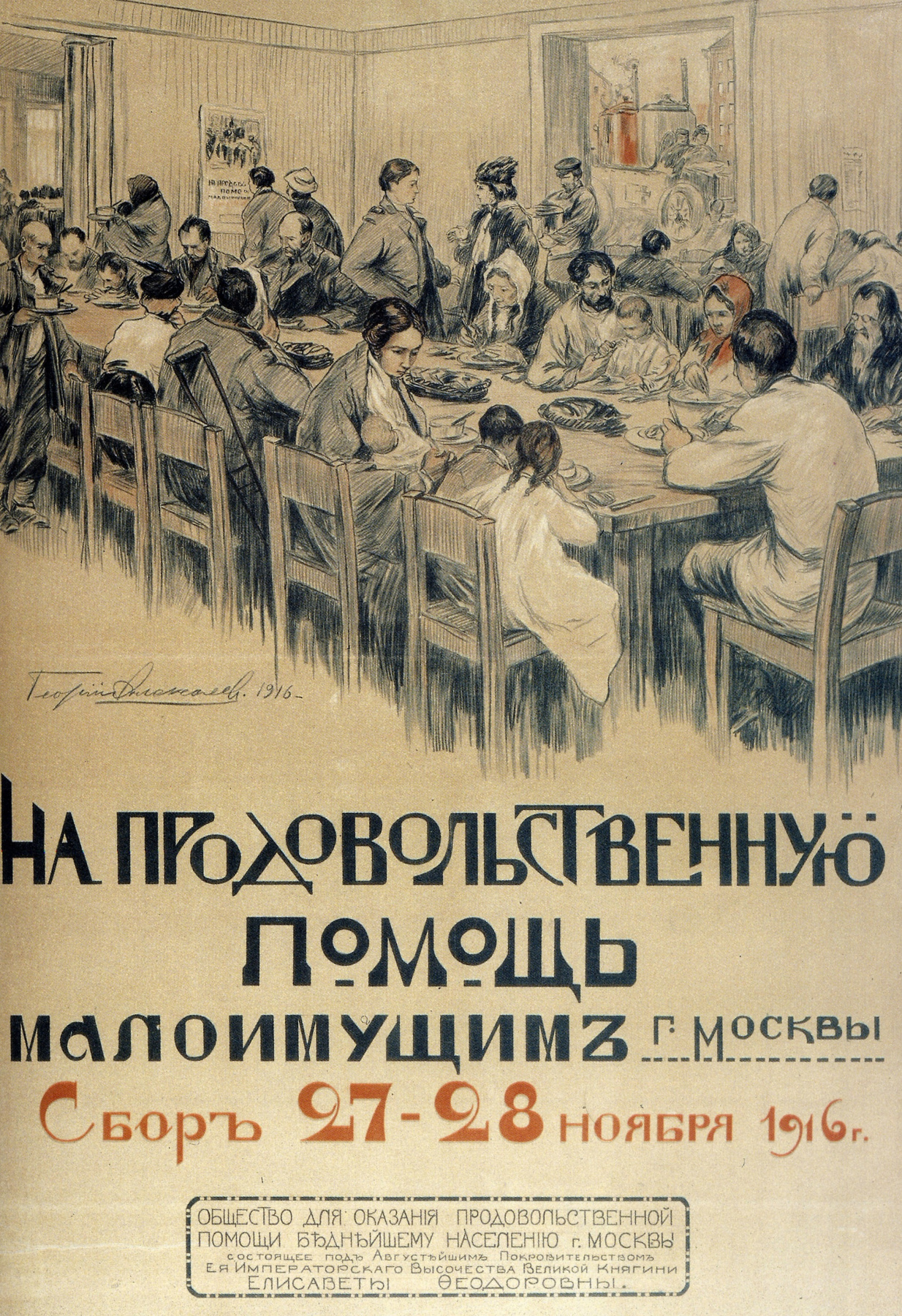 George Dmitrievich Alekseev. For food aid to needy in Moscow. Collection of 27—28 November 1916