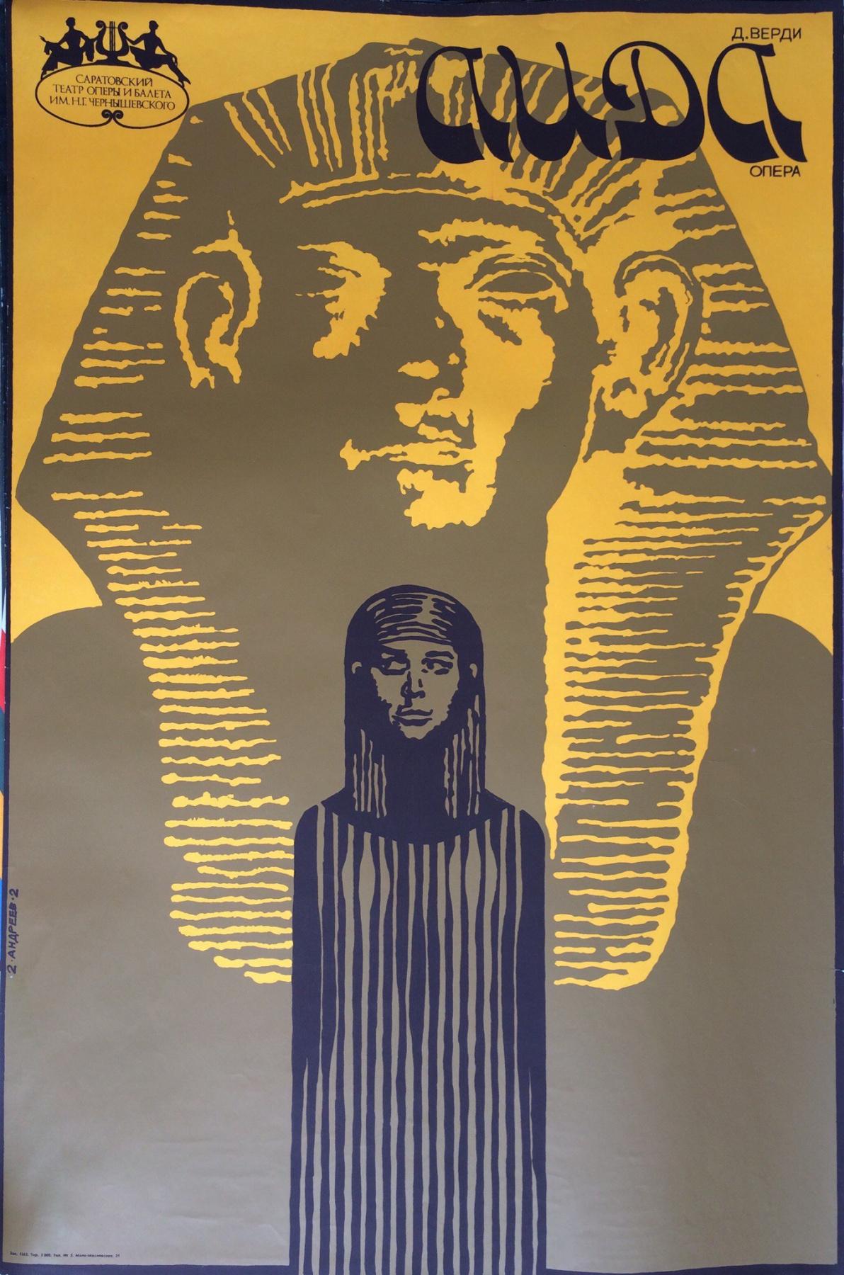 "2 Andreev. Poster for Verdi's opera ""Aida"" 70s Vintage"