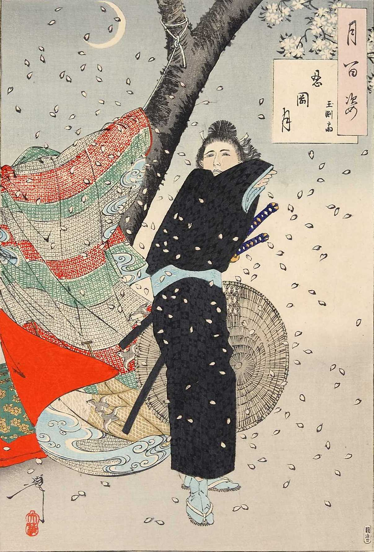 "Tsukioka Yoshitoshi. A gust of wind at Shinobugawa. The series ""100 aspects of the moon"""