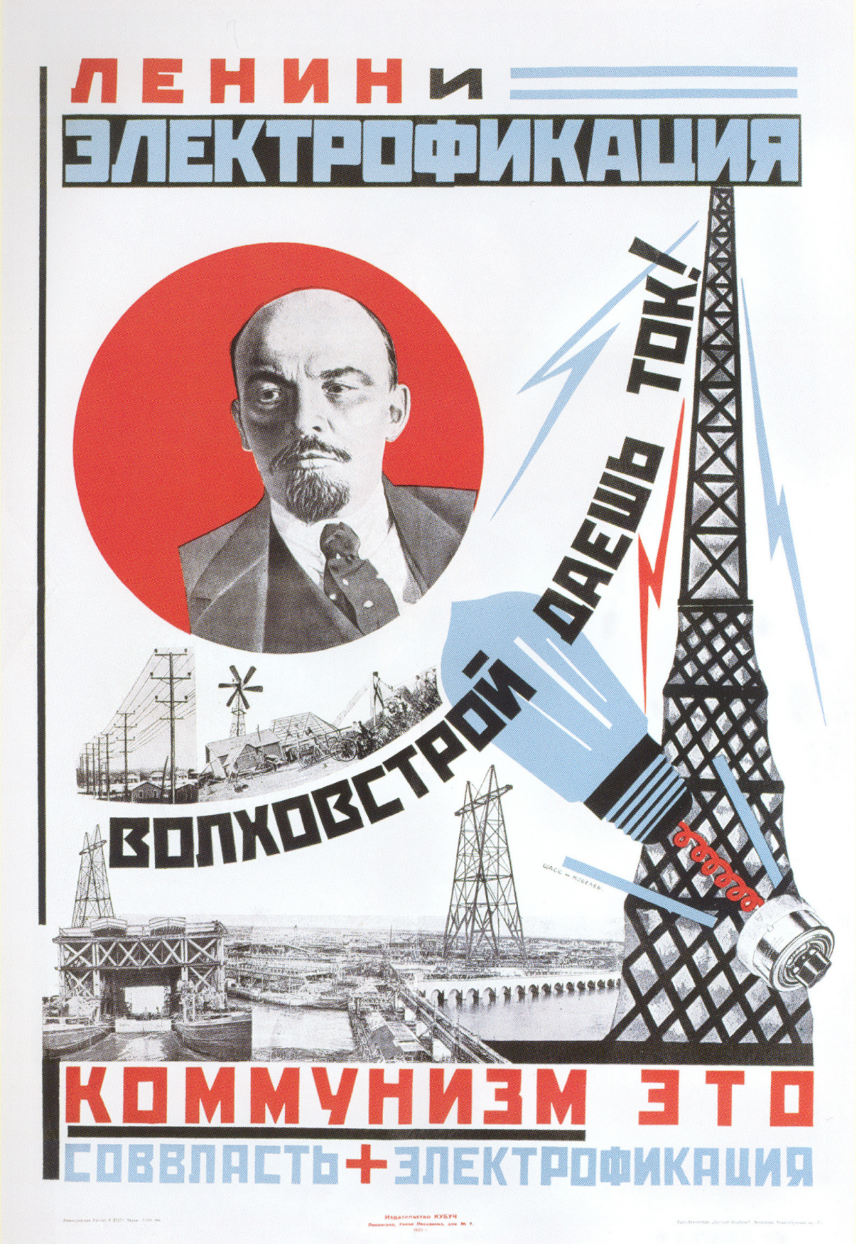 Unknown artist. Lenin and electrification