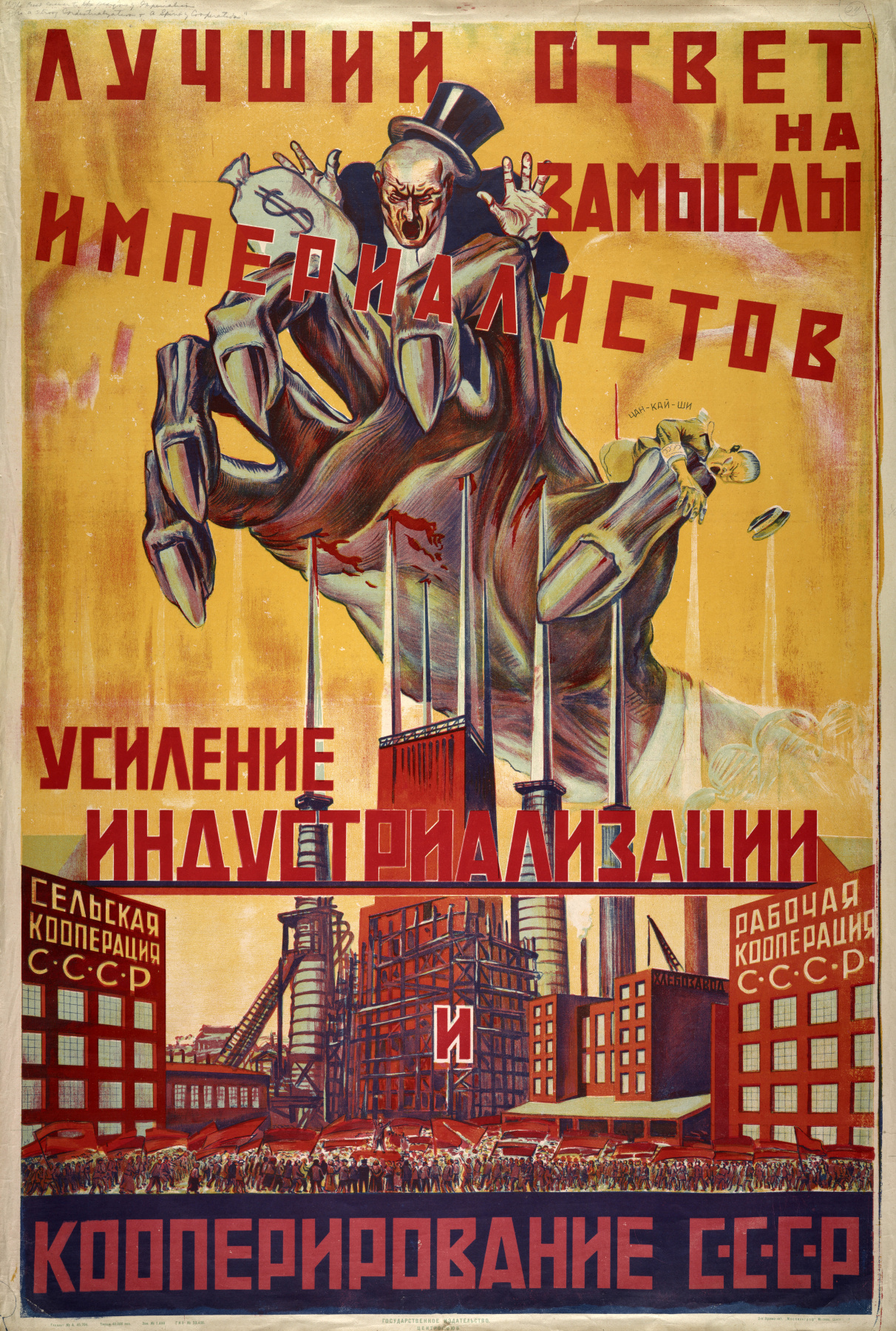 Unknown artist. Kooperativnye of the USSR. The best response to the plans of the imperialists — strengthening cooperation