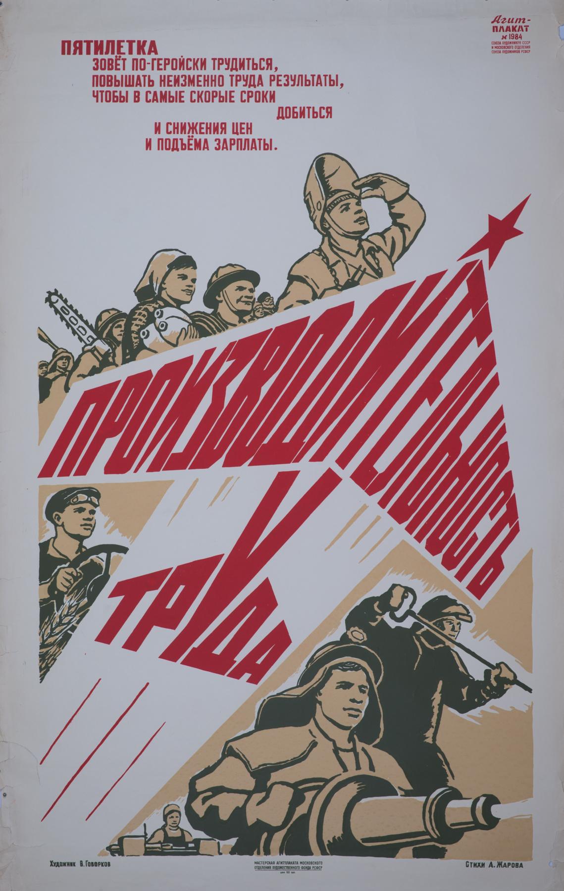 Victor Ivanovich Govorkov. Productivity. The poster No. 1984
