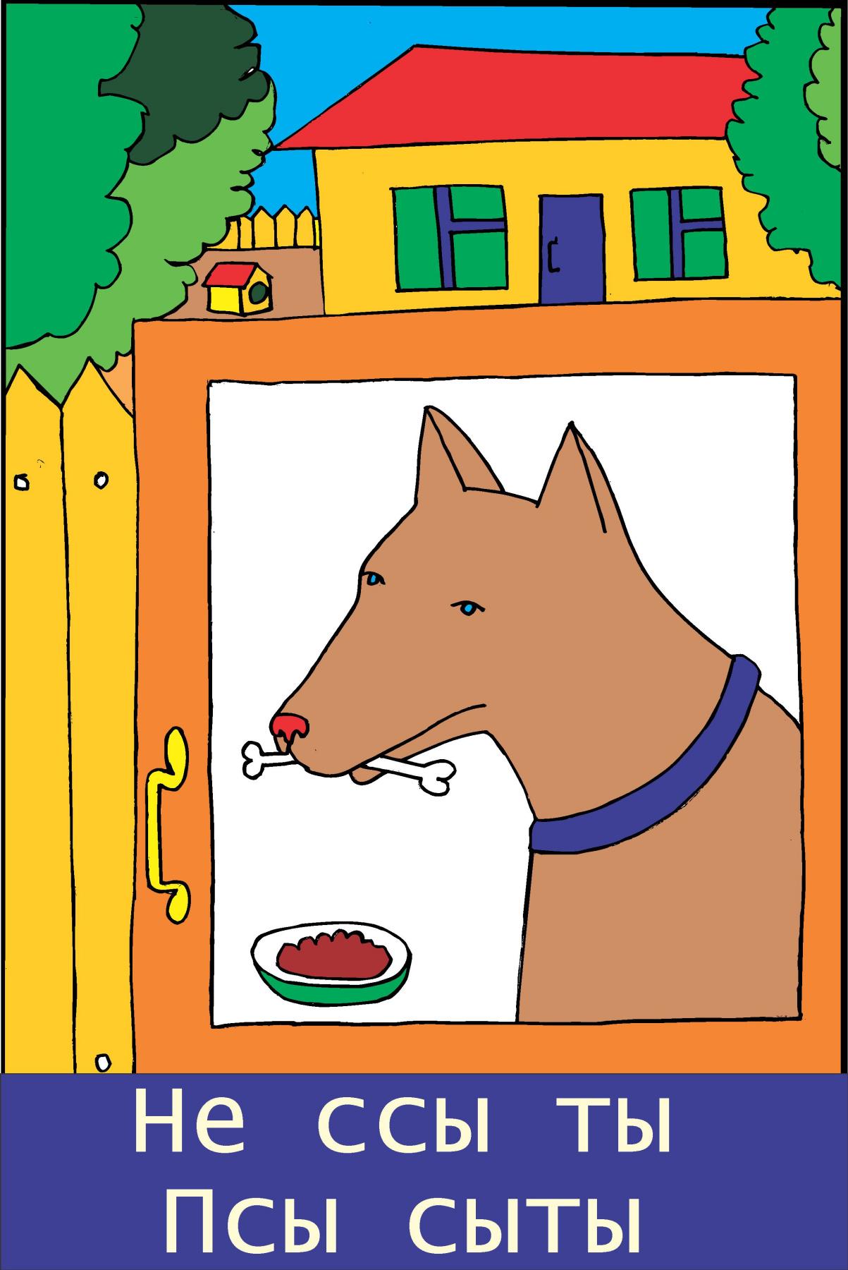 German iordanskii. About dogs