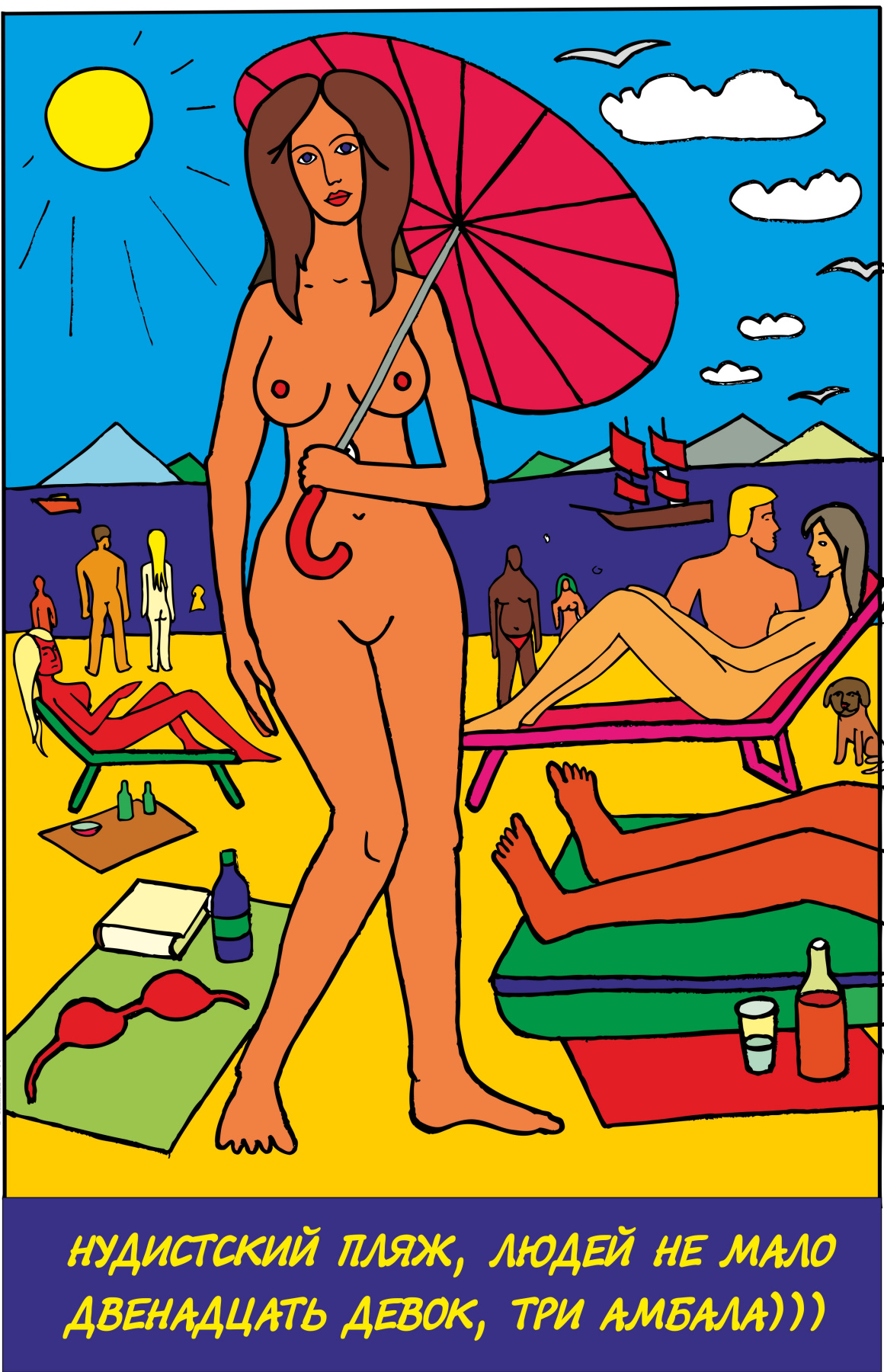 German iordanskii. Nudist beach