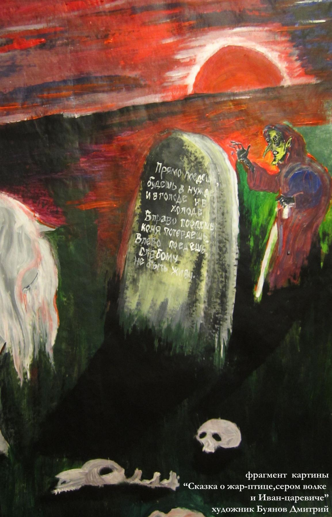 "Дмитрий Юрьевич Буянов. A fragment of the painting ""the Tale of the Firebird,and the grey wolf and Ivan Tsarevich,"" the artist Dmitry Buyanov"