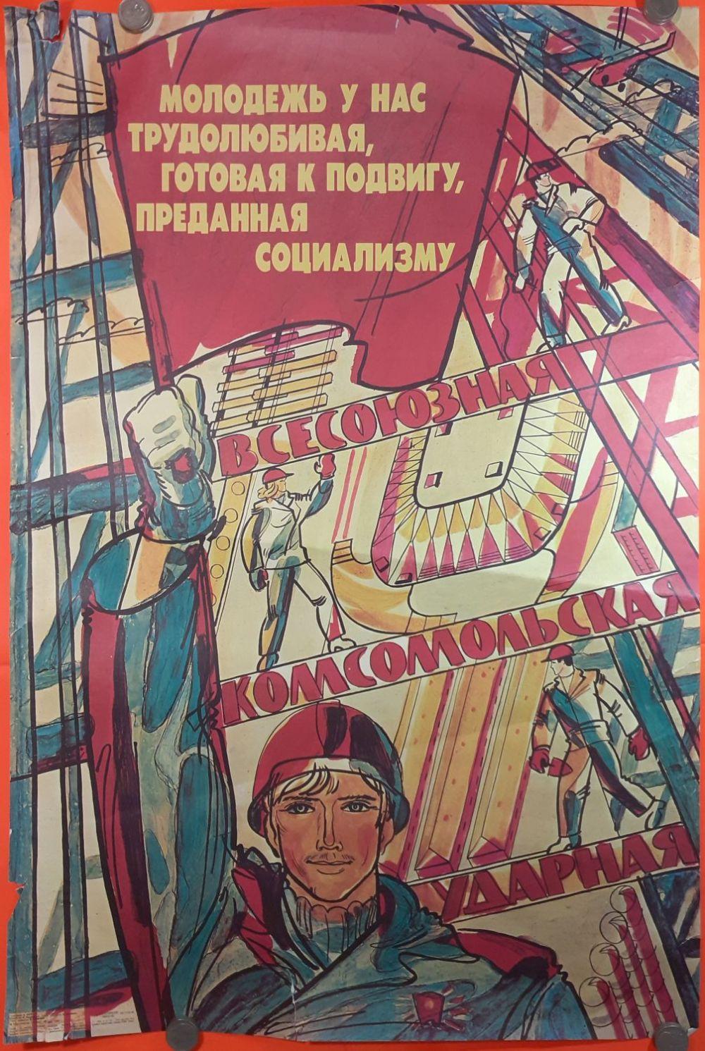 Victor Konstantinovich Vourrin. All-Union, Komsomol, shock!