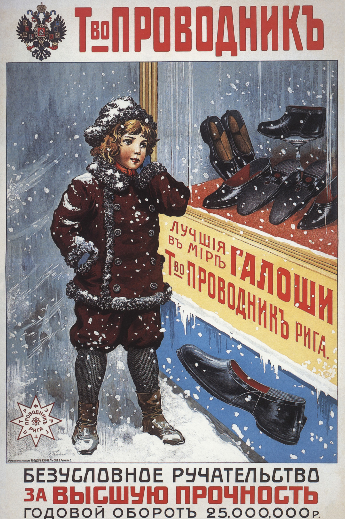 """Unknown artist. T in the """"Explorer"""", Riga. The best galoshes in the world"""