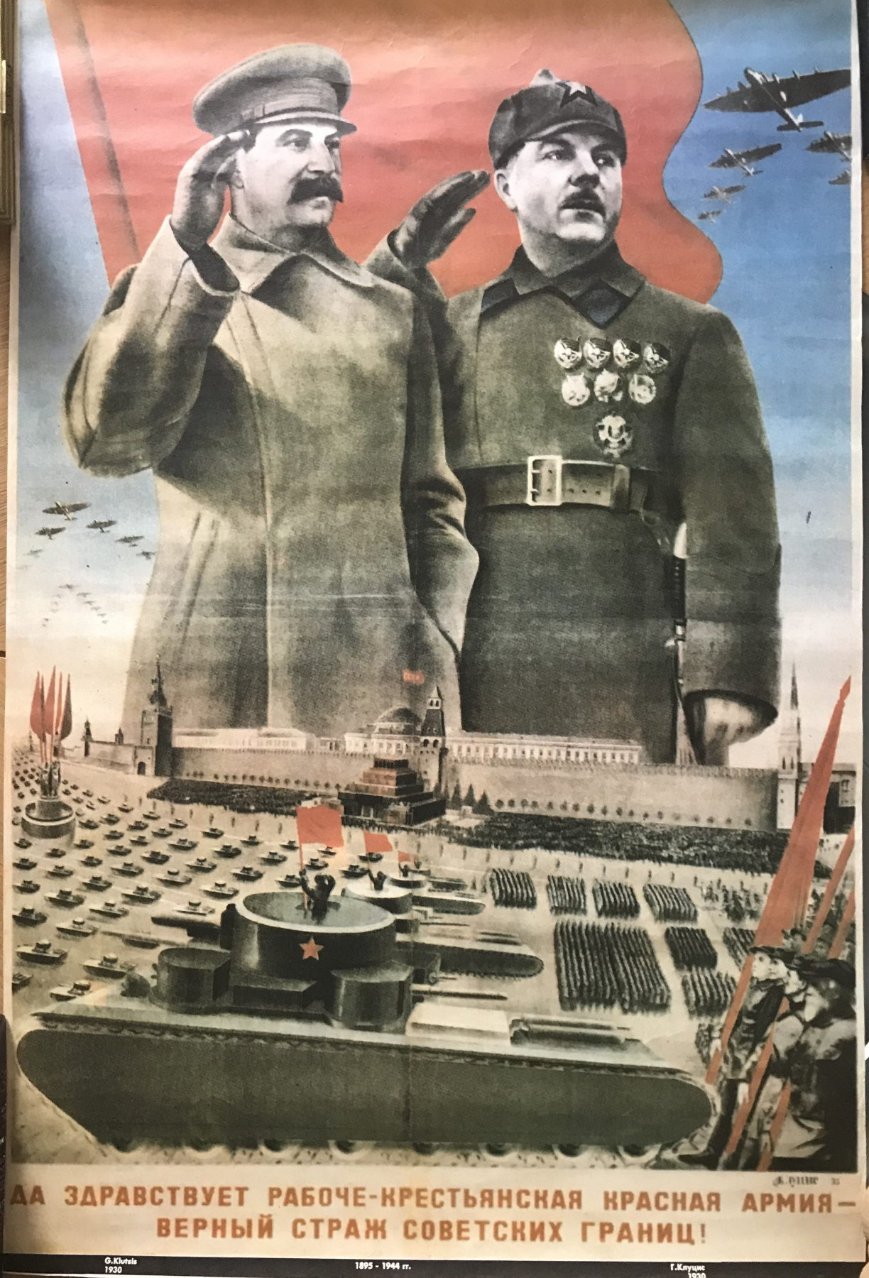 Klutsis G.. Long live the workers 'and peasants' army — a faithful guardian of the Soviet borders!