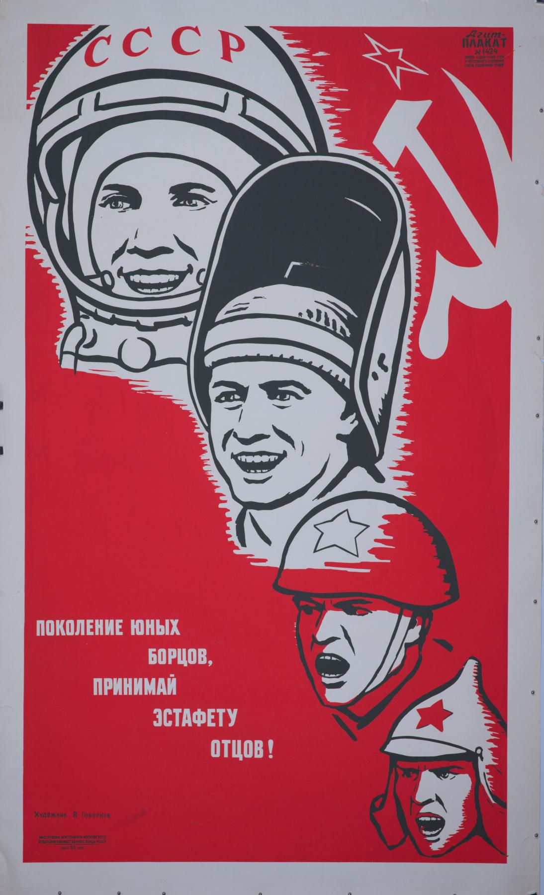 Victor Ivanovich Govorkov. Pass the baton of the fathers! The poster No. 1424
