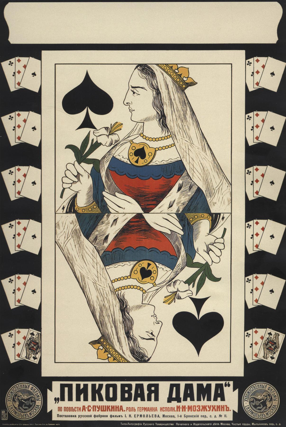 "Unknown artist. ""Queen of spades"". Dir. J. Protazanov"