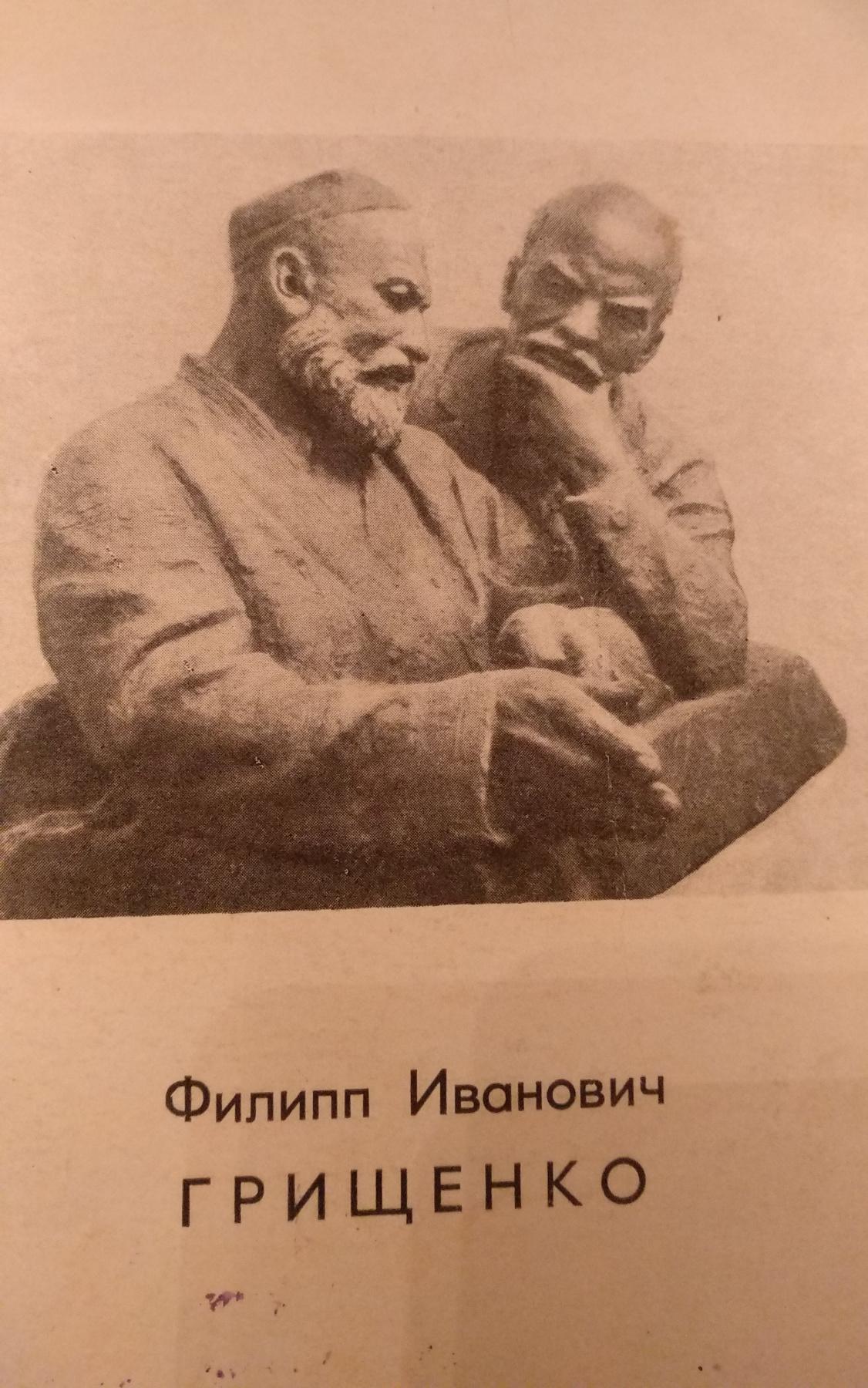 Philip Ivanovich Grischenko. V.I. Lenin with delegate of the congress S. Kasymkhojaev