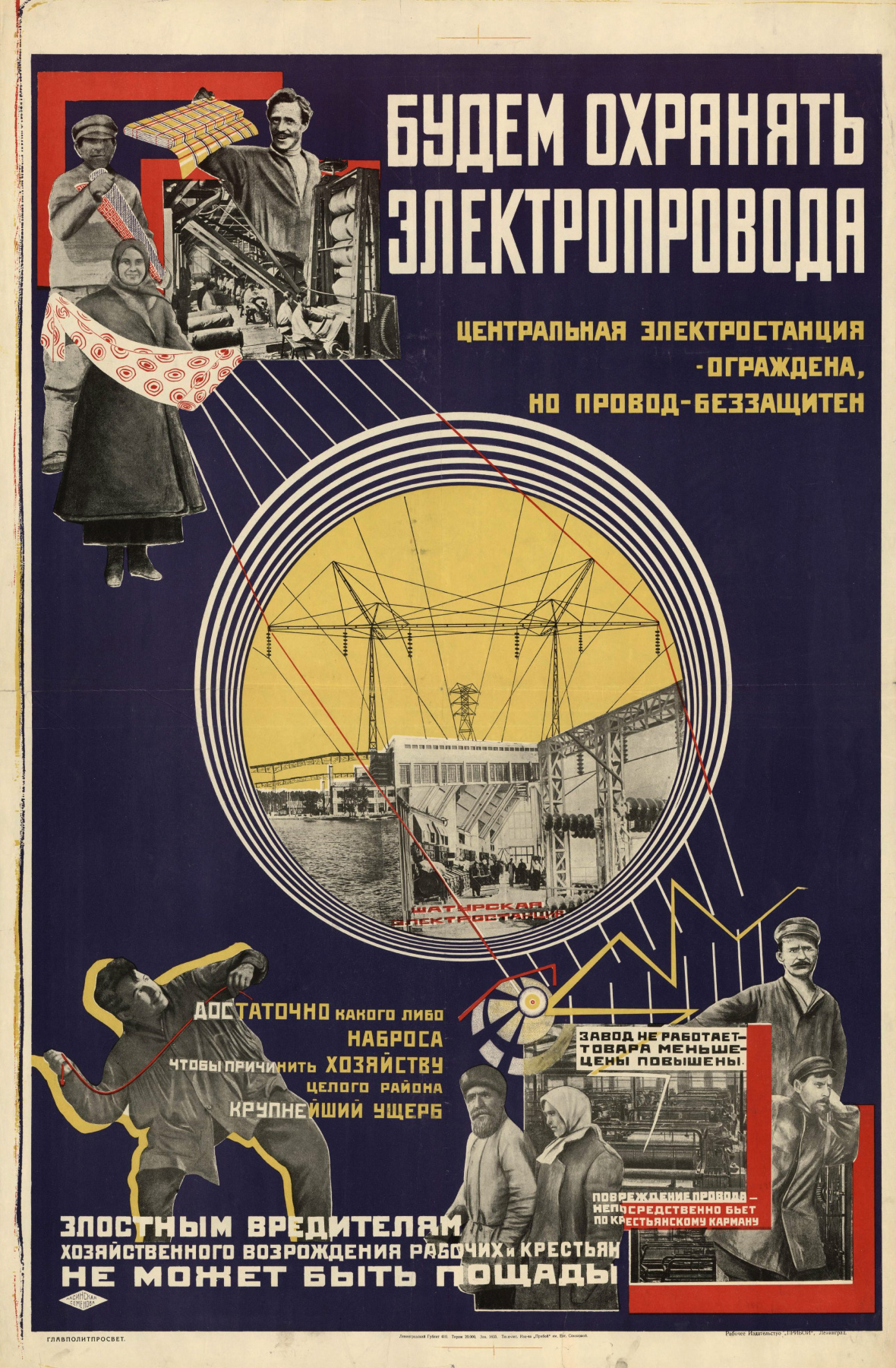 E. A. Lavinskaya. Will protect the electrical wires