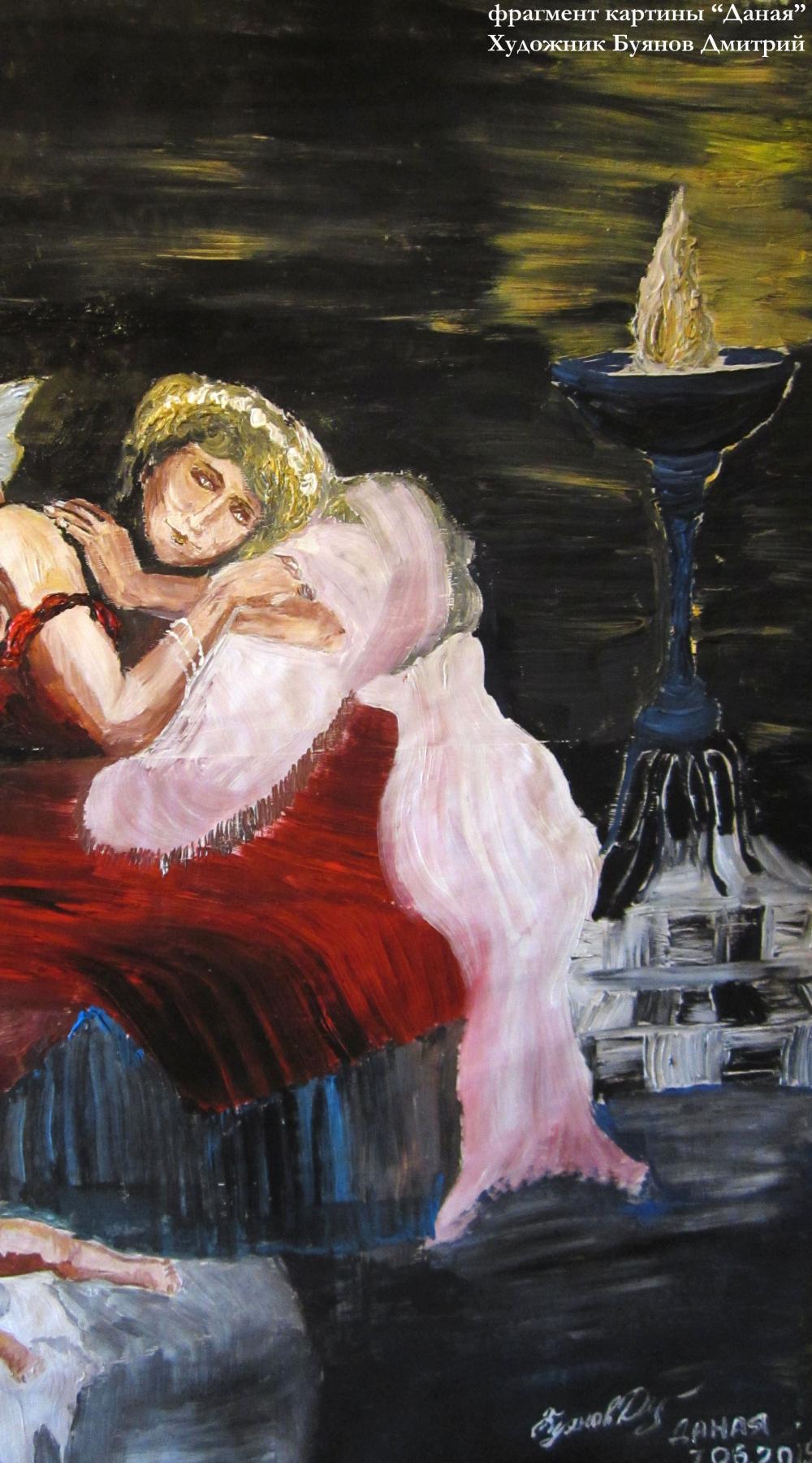 "Дмитрий Юрьевич Буянов. Slice # 2 of the painting ""Danae"" the Artist Dmitry Buyanov"