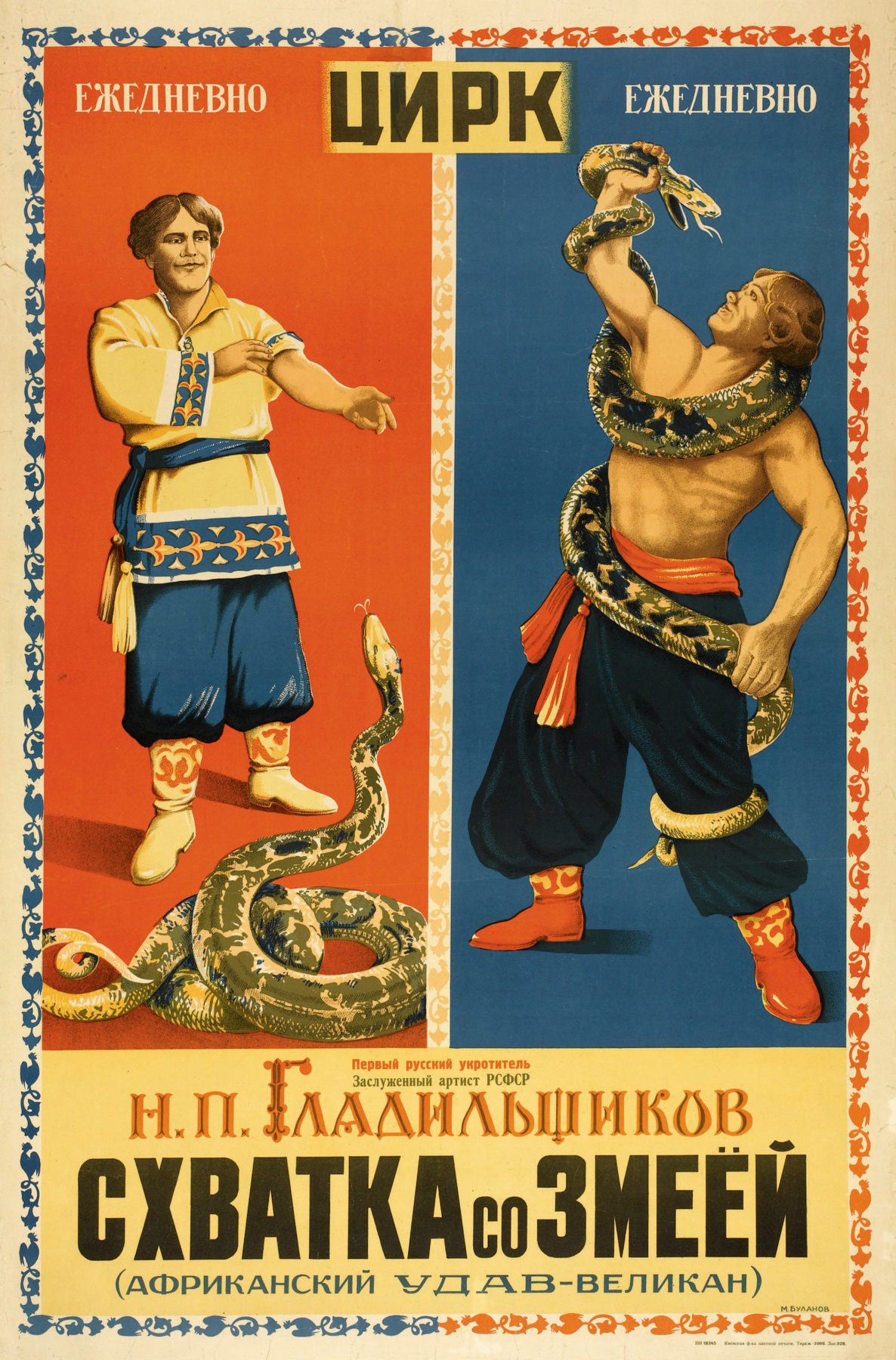 Mikhail Alekseevich Bulanov. First Russian tamer Honored Artist of the RSFSR N. P. Gladilschikov. Fight with a snake (African giant boa)