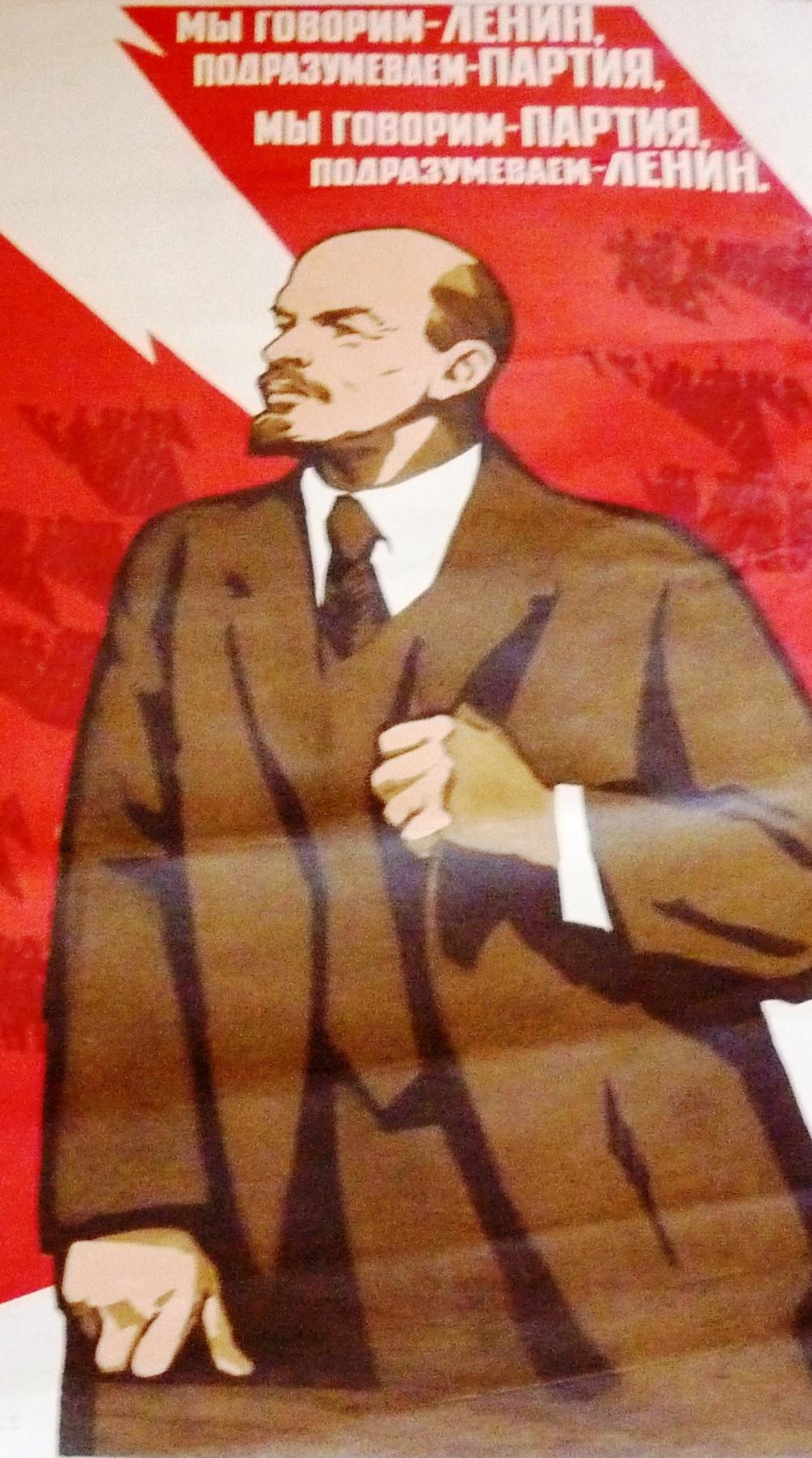 N.Vatolina. We talk-Lenin-imply-party, we talk-party-imply-Lenin
