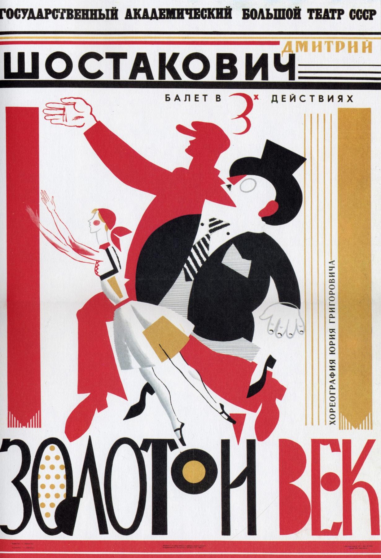 "Олег Михайлович Савостюк. Dmitry Shostakovich. ""Golden age"""