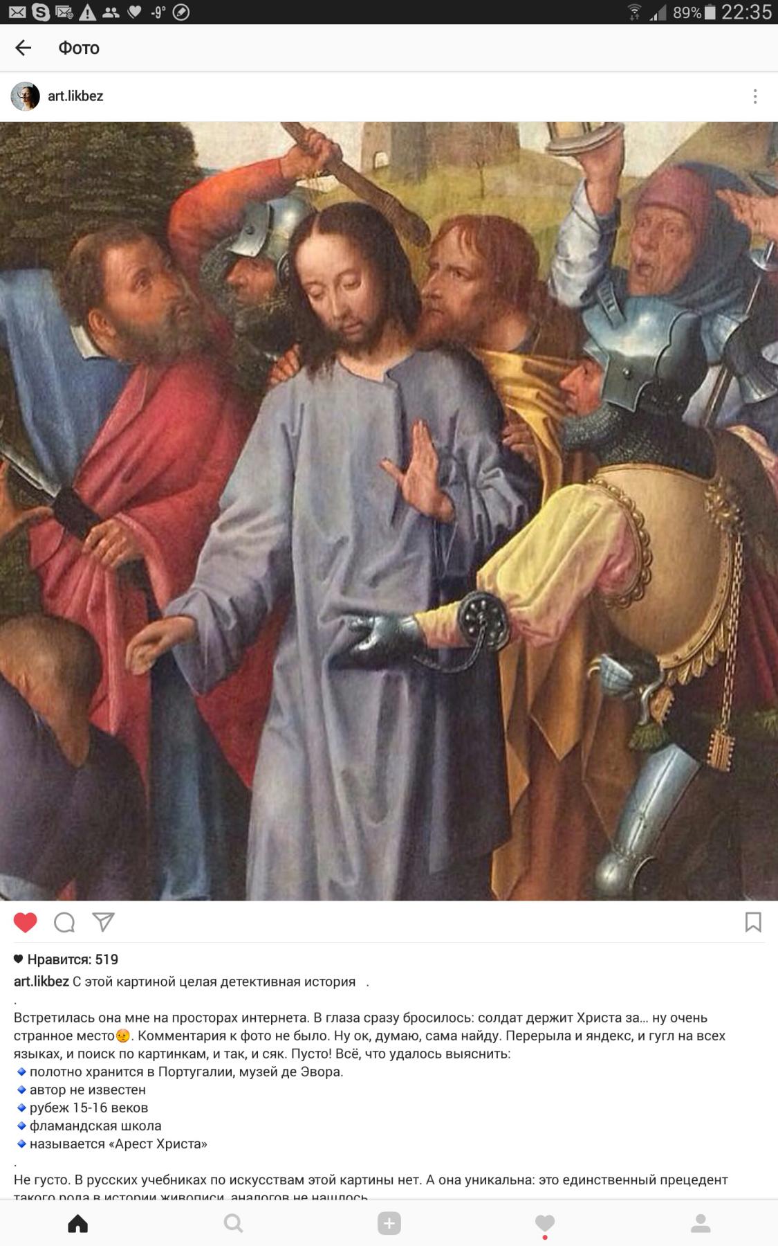Unknown artist. The Arrest Of Christ