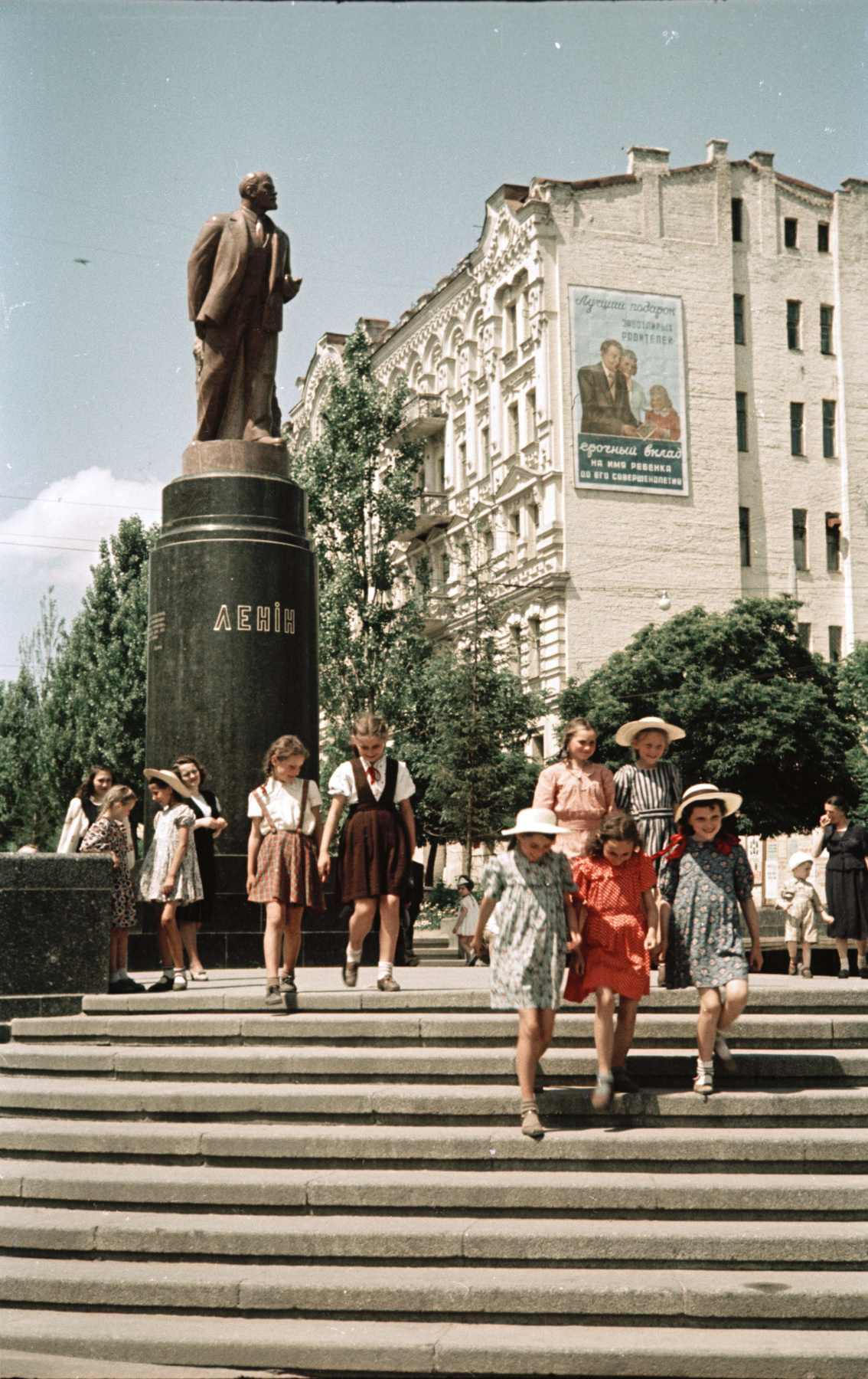 Historical photos. Advertising of a fixed deposit in the name of a child in Kiev in the mid-twentieth century