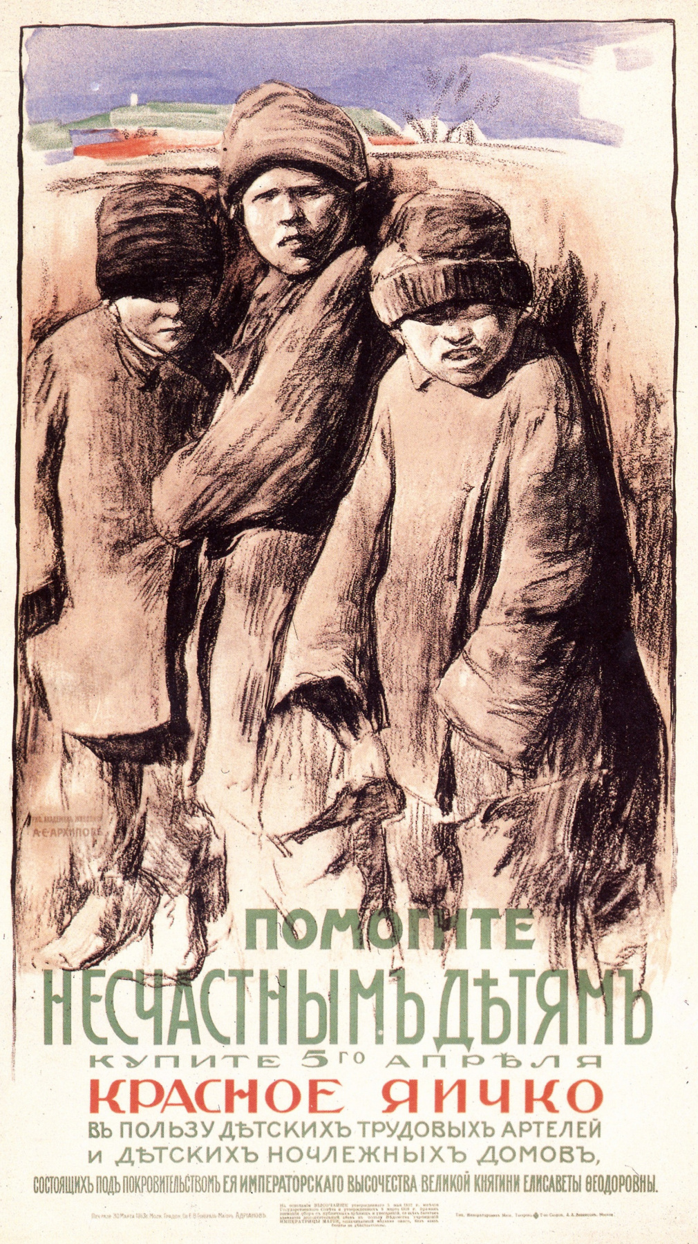 Abram Arkhipov. Help unhappy children. Buy on April 5th the Red Egg for the benefit of the children's labor artels and night shelters