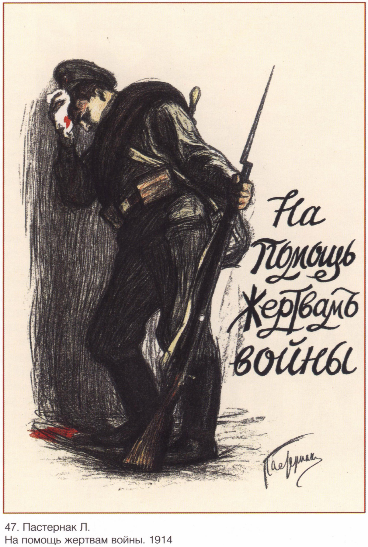 Жертвам войны. открытка