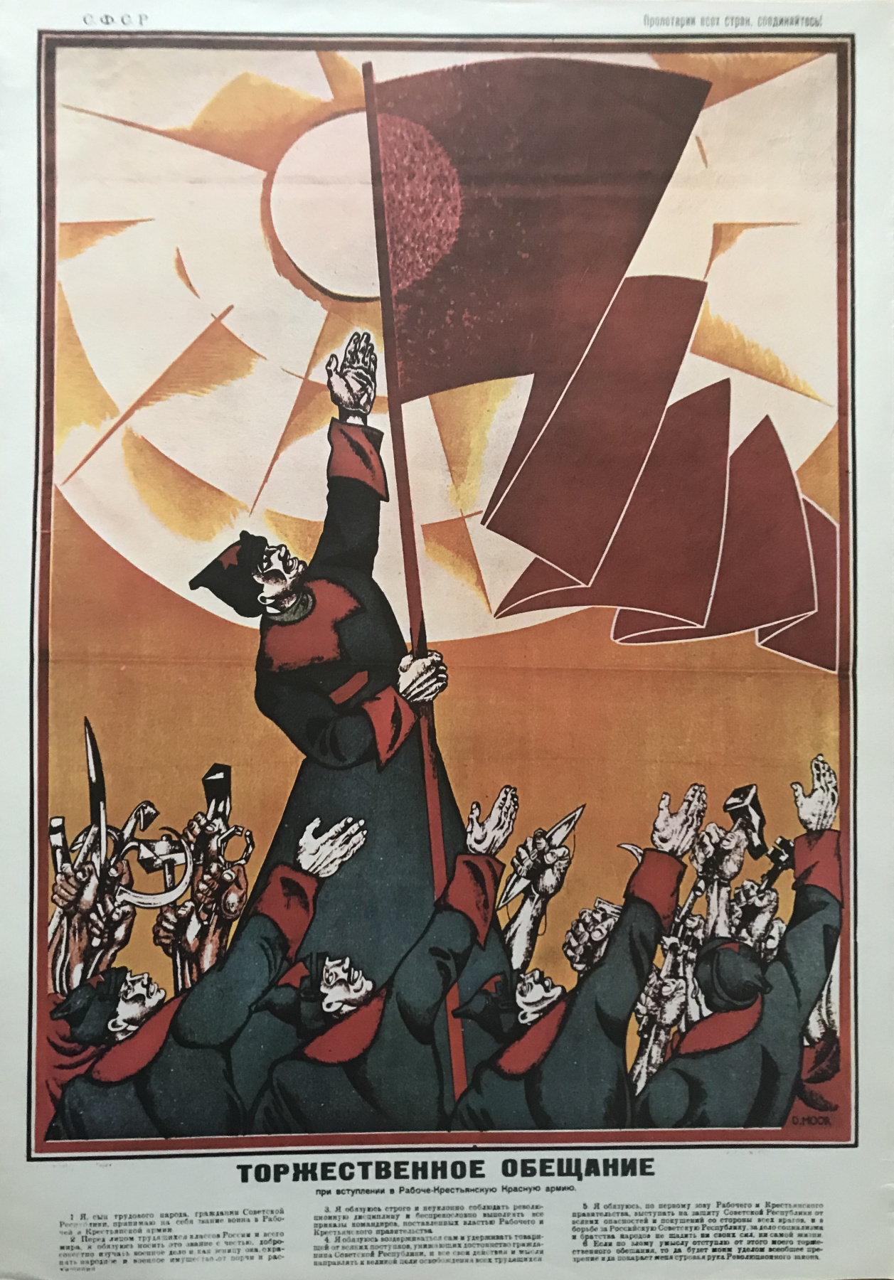 Dmitry Stakhievich Moore (Orlov). Through the wreckage of capitalism to a universal brotherhood of working people!