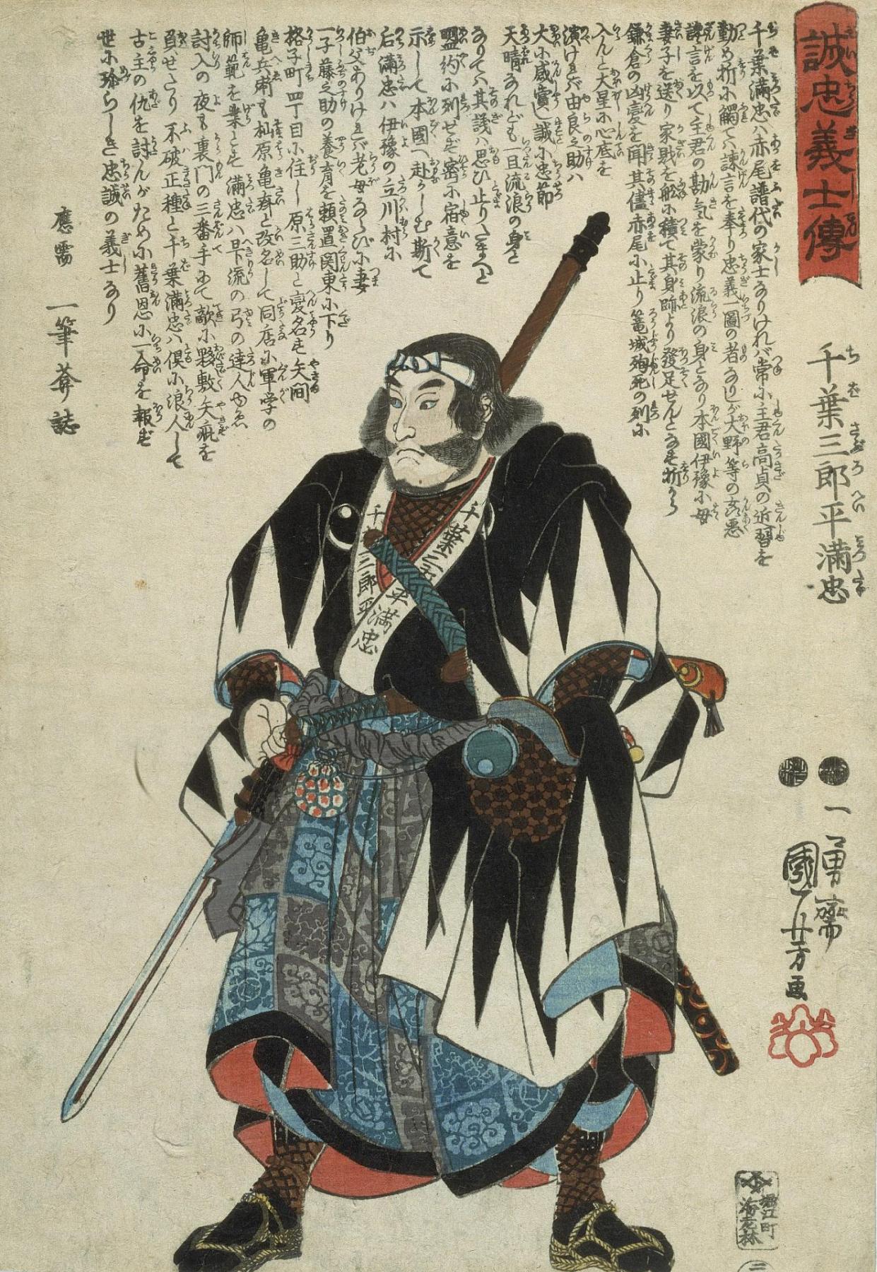 Utagawa Kuniyoshi. 47 loyal samurai. Chiba Sauraha Mizutama is holding a helmet with a hood and spear