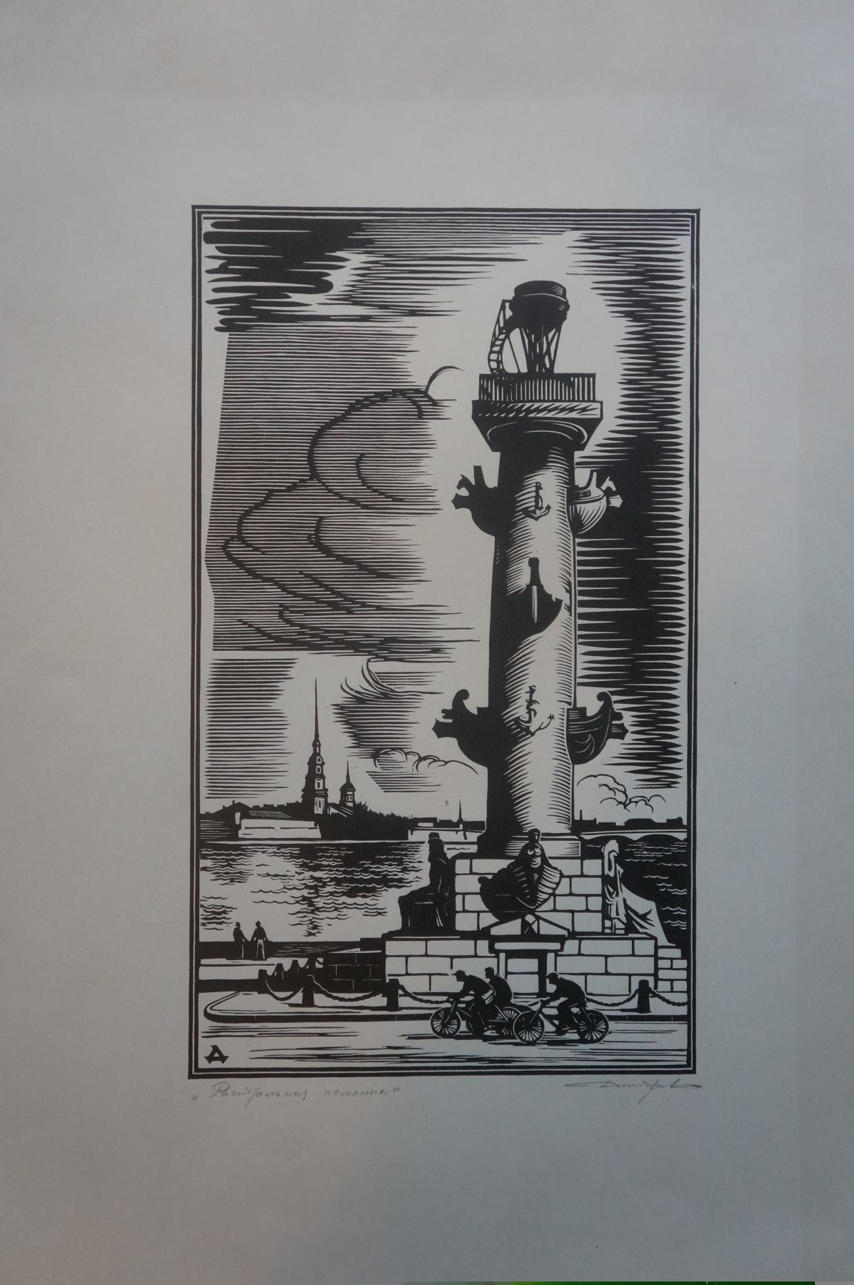D.P.Dmitriev. Rastra column