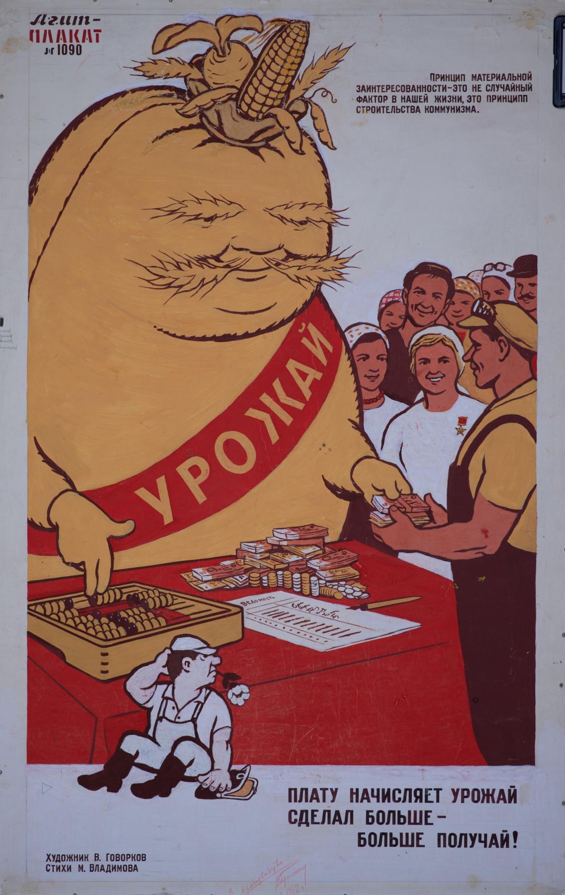 Victor Ivanovich Govorkov. Did more - get more! The poster No. 1090