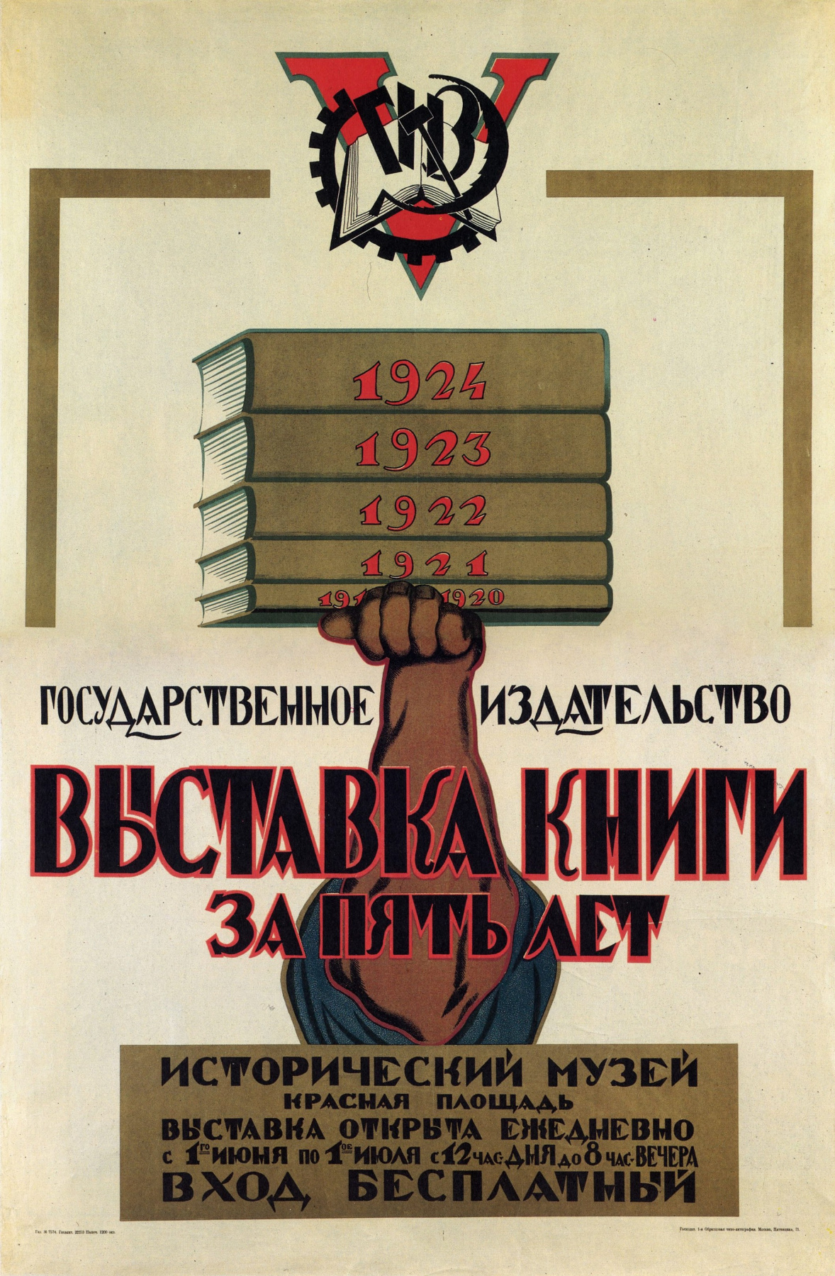 Unknown artist. State publishing house. The exhibition of the book for five years: 1920 - 1924. Historical Museum. the entrance is free