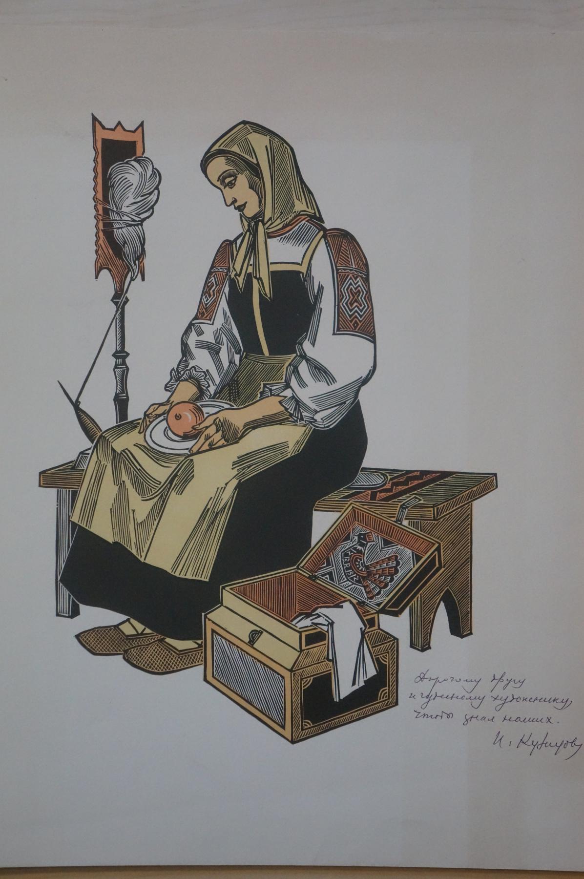 Ivan Alexandrovich Kuznetsov. Divination