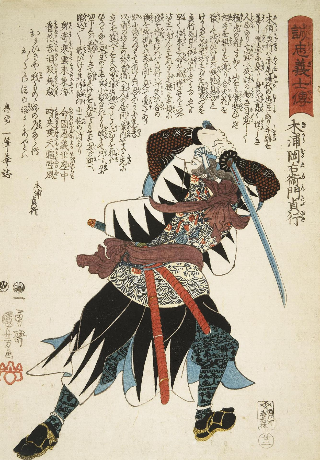 Utagawa Kuniyoshi. 47 loyal samurai. Kiara Okemon Sadayuki lunges, both hands gripping the hilt of the sword