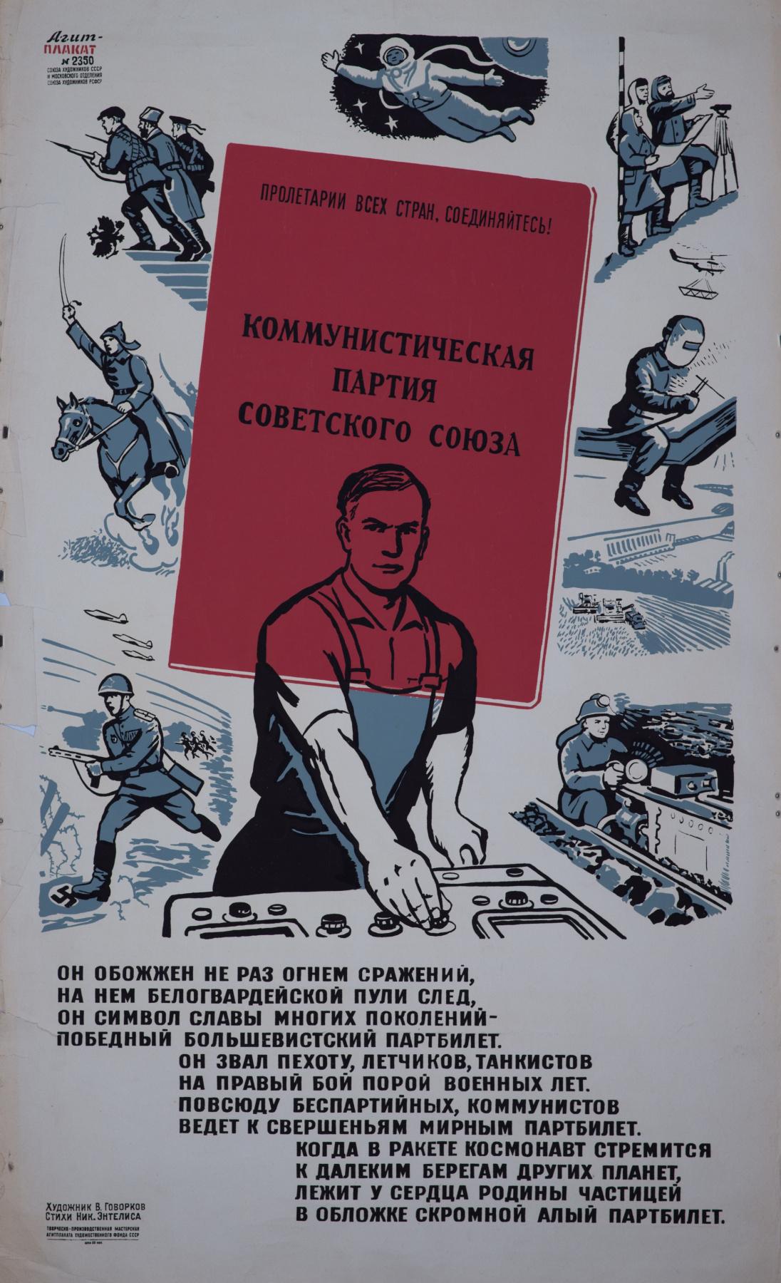 Victor Ivanovich Govorkov. Membership card. Agitplakat No. 2350