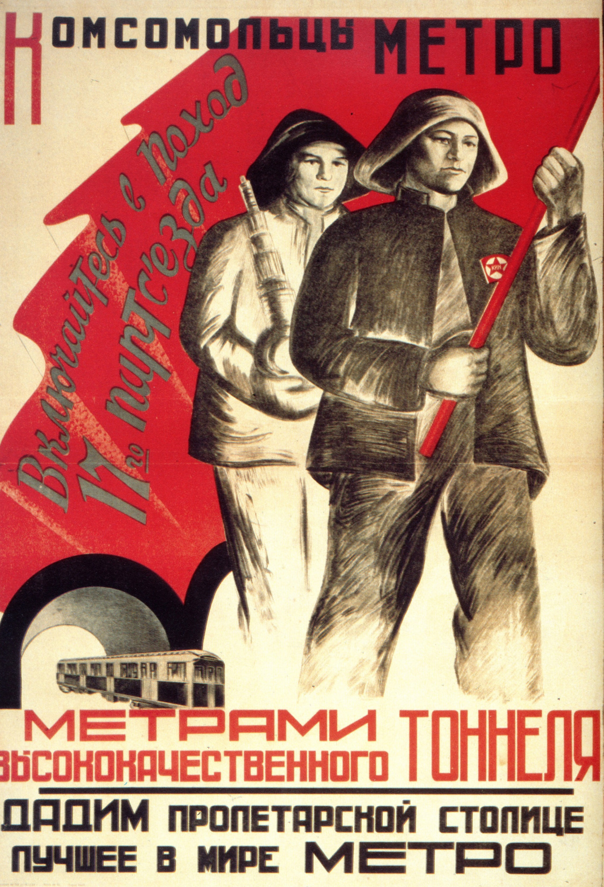 Unknown artist. Komsomol metro! Join the march of the 17th party congress with a high-quality tunnel! We will give the proletarian capital the best metro in the world