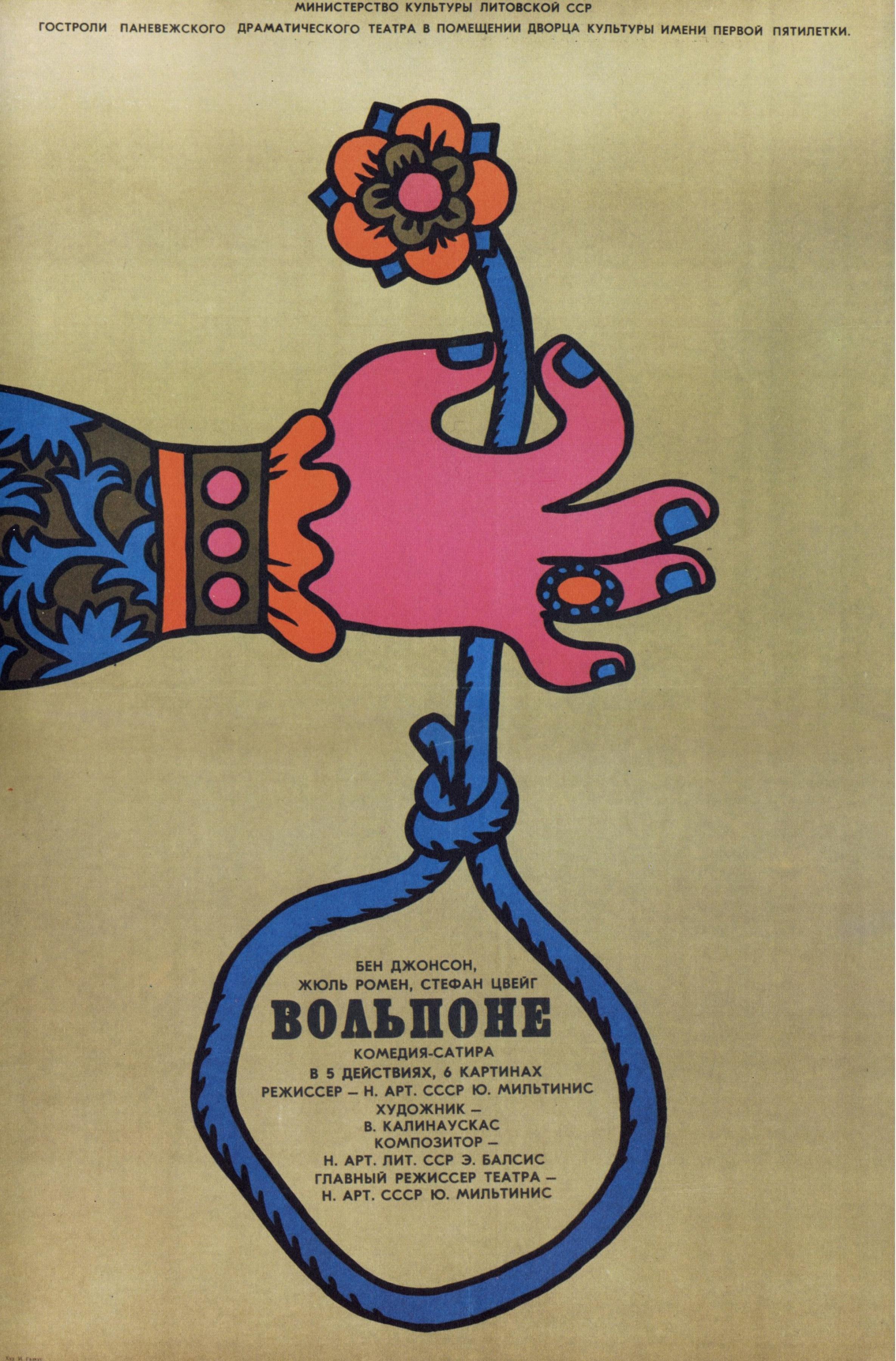 Volpone Comedy Satire Director Y Miltinis By Juozas Juozovich
