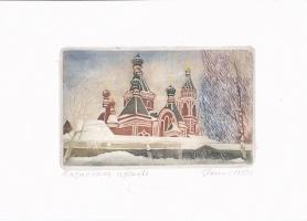 Евгений Яковлевич Пошивалов. Казанская церковь
