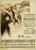 Абрам Ефимович Архипов. На передовых позициях работает только Красный Крест