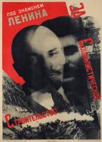 Густав Клуцис. Под знаменем Ленина за социалистическое строительство
