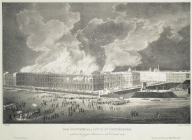 Ф. С. Вольф. Пожар в Зимнем дворце